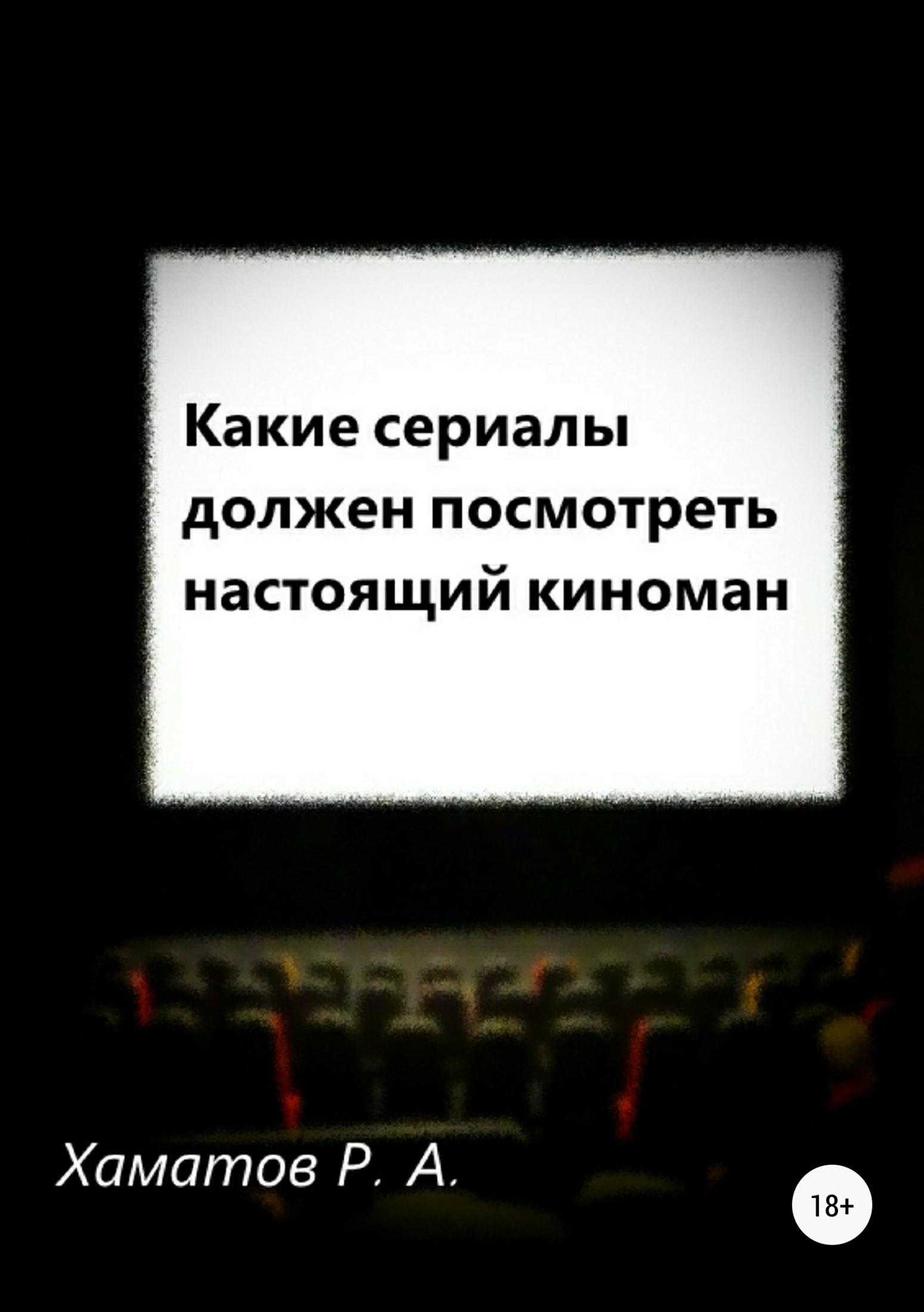Какие сериалы должен посмотреть настоящий киноман