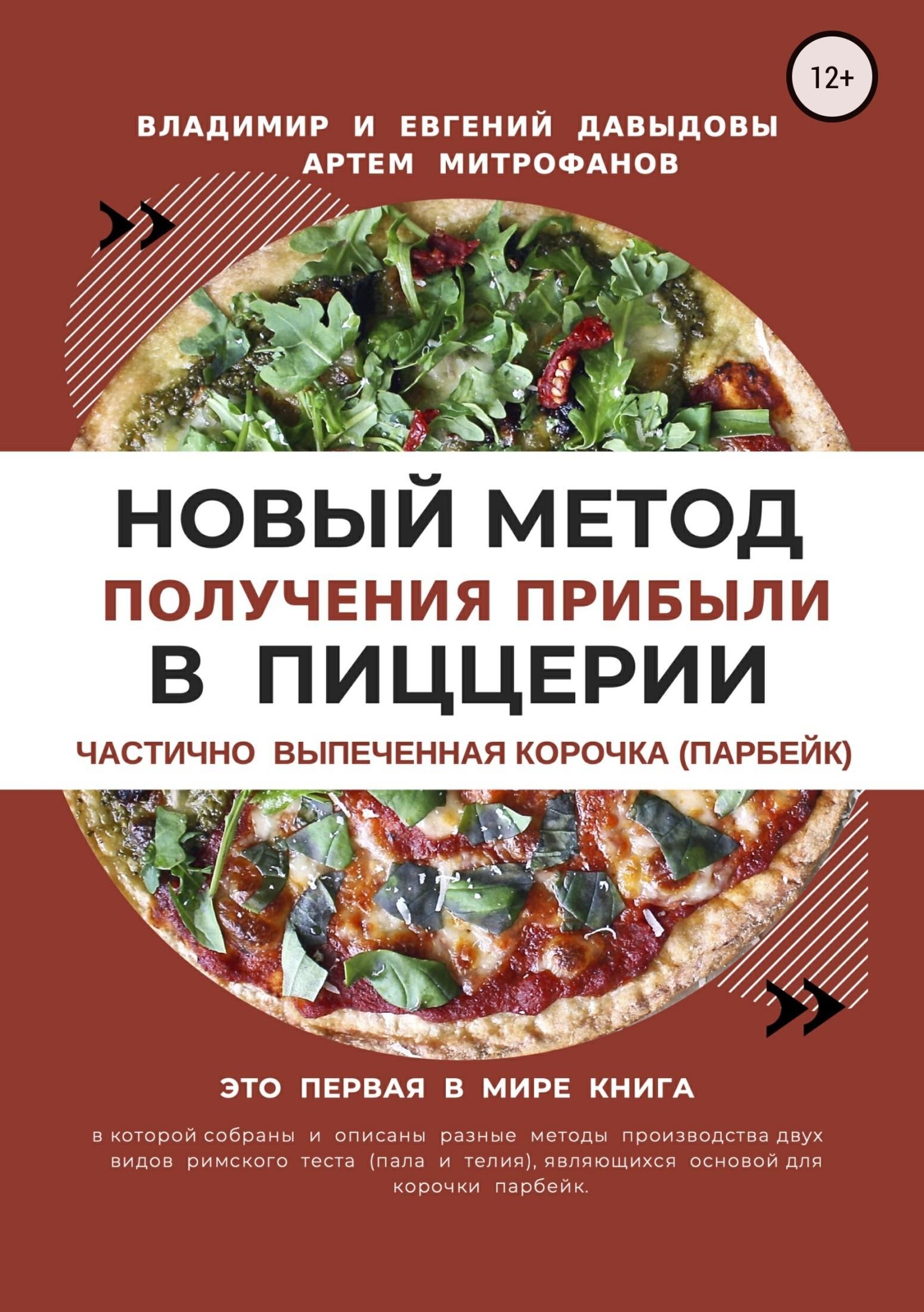 Евгений Давыдов, Артем Митрофанов - Новый метод получения прибыли в пиццерии