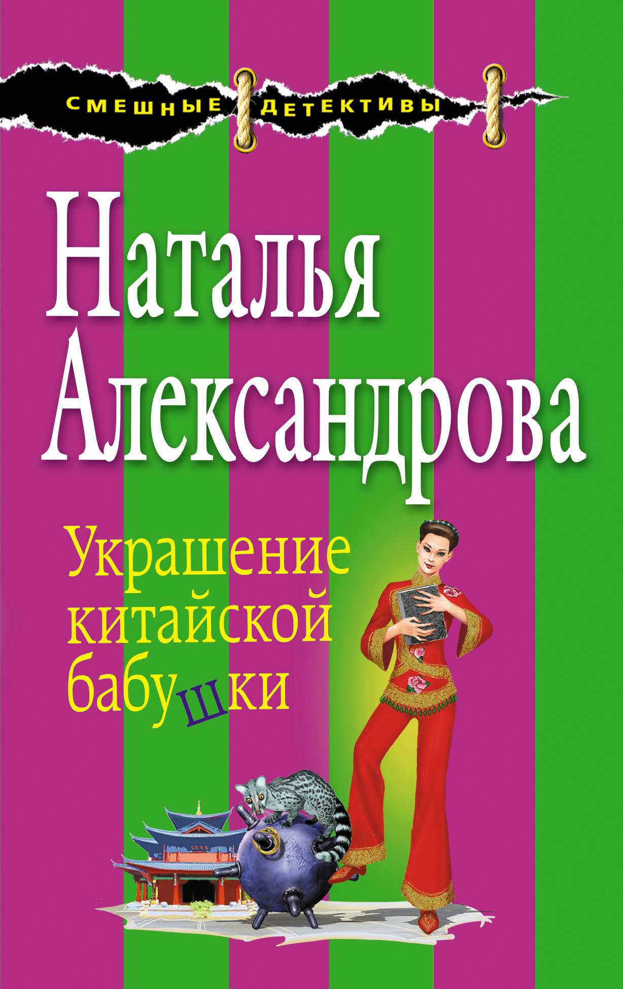 Наталья Александрова - Украшение китайской бабушки