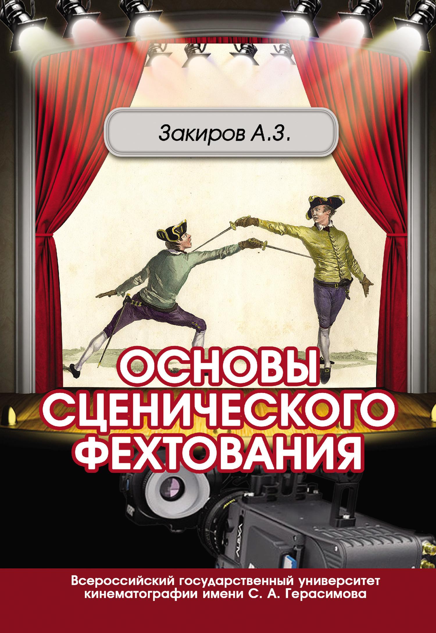 Айдар Закиров Основы сценического фехтования ISBN: 978-5-87149-143-0 в боях за перекоп
