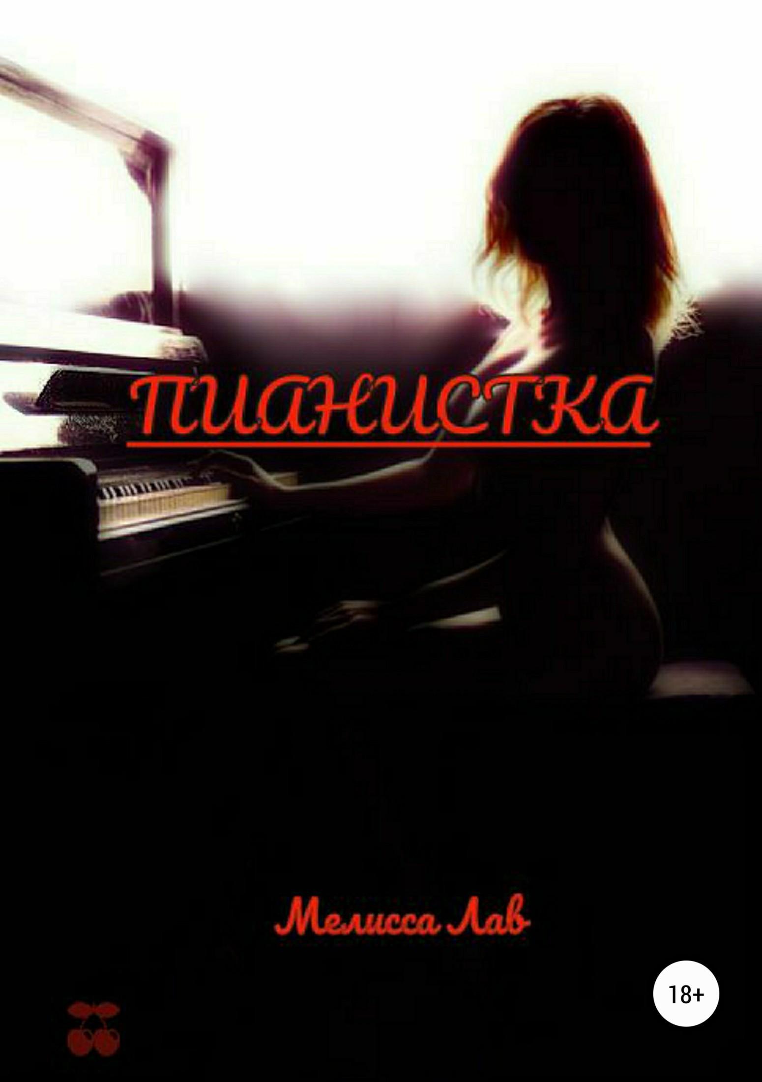 Мелисса Лав - Пианистка