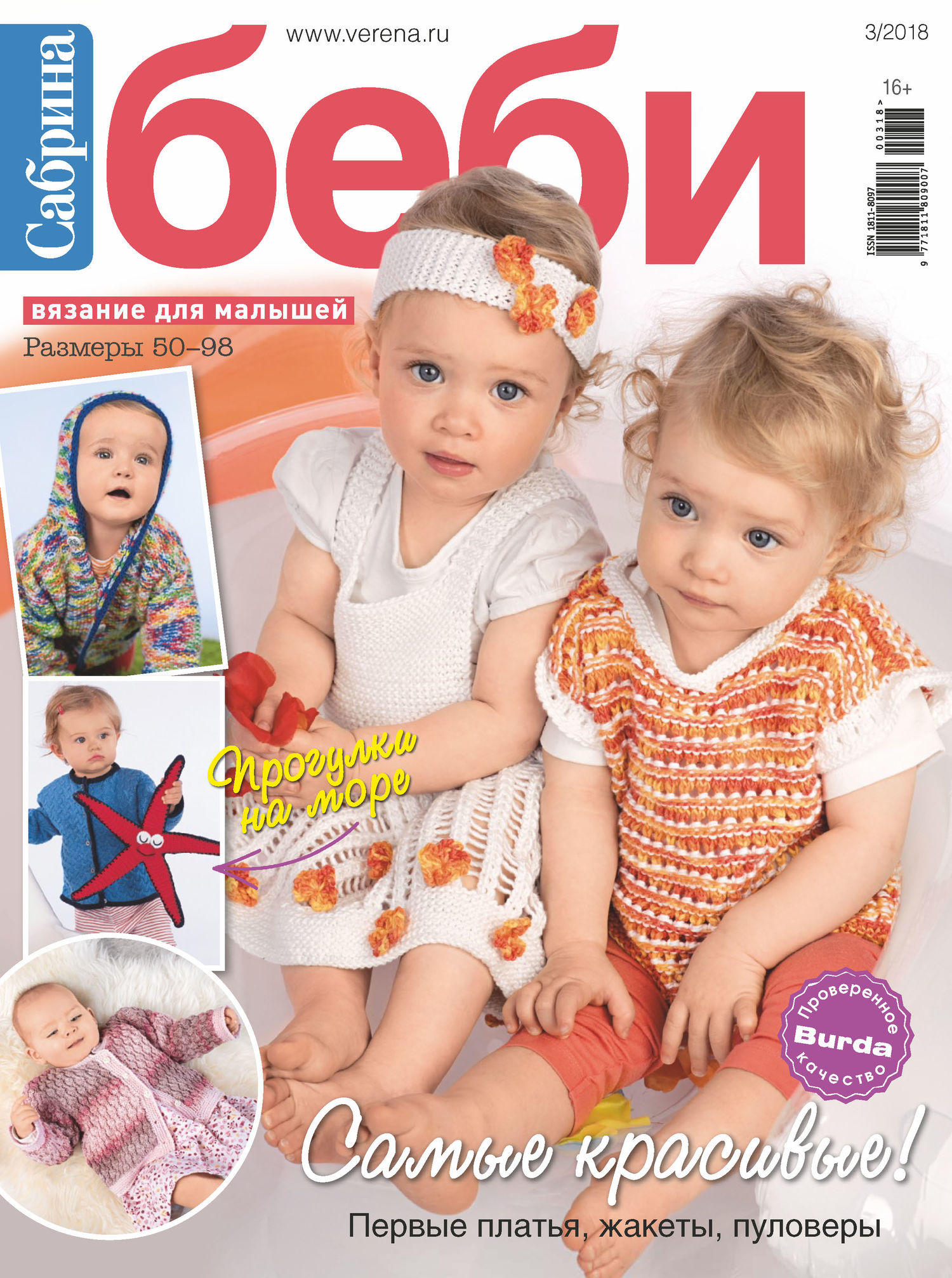 Отсутствует Сабрина беби. Вязание для малышей. №3/2018 гедон с шьем для малышей болшая коллекция аксессуаров для детской