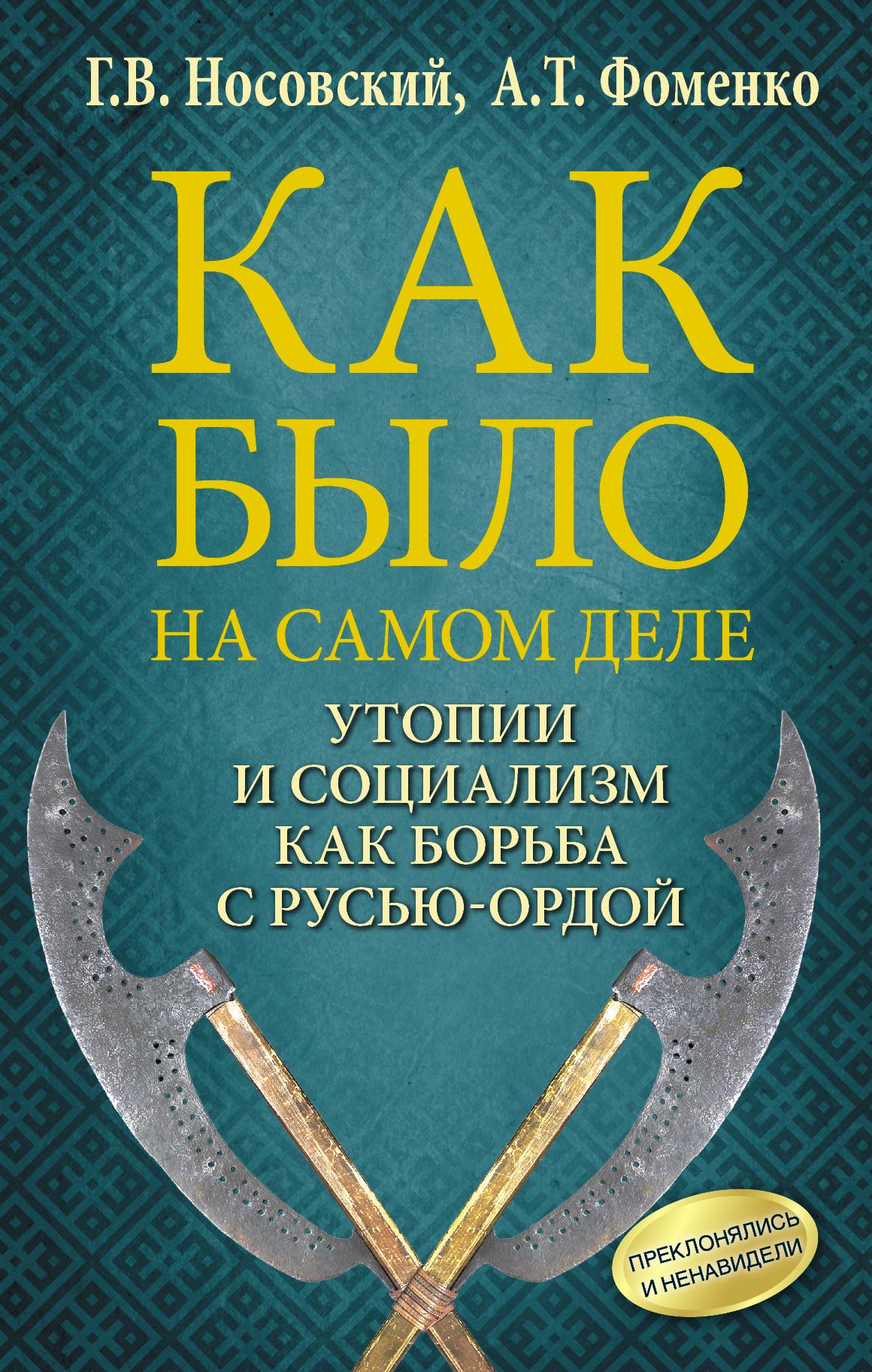 Утопии и социализм как борьба с Русью-Ордой. Преклонялись и ненавидели