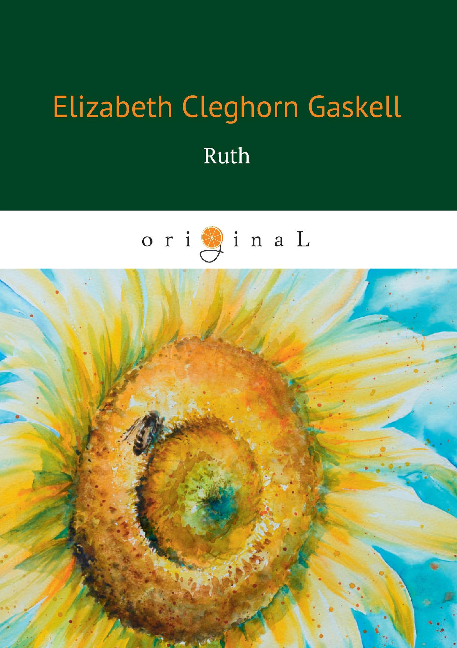 Элизабет Гаскелл Ruth woman and society among andro