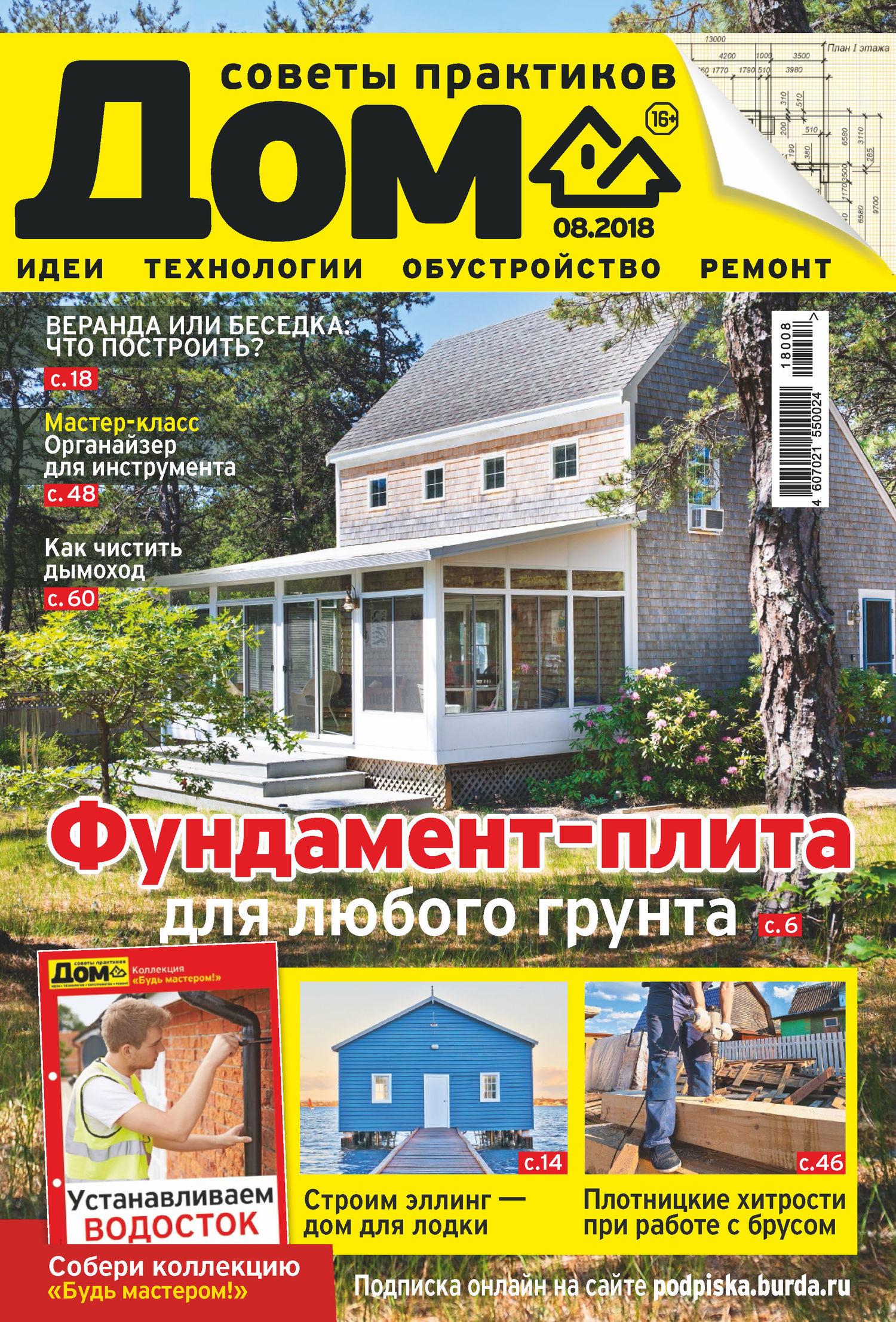 Отсутствует Журнал «Дом» №08/2018