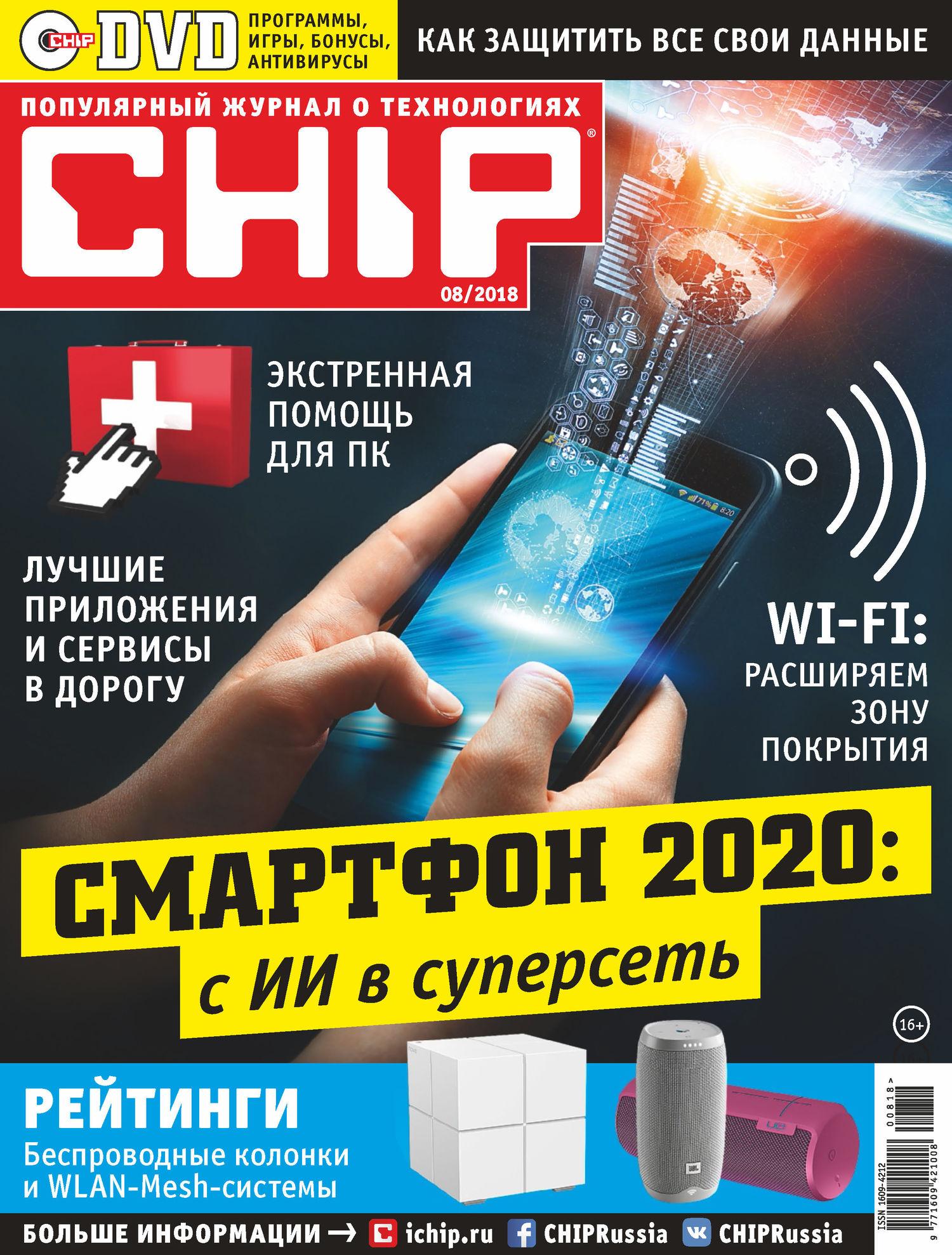 CHIP. Журнал информационных технологий. №08/2018