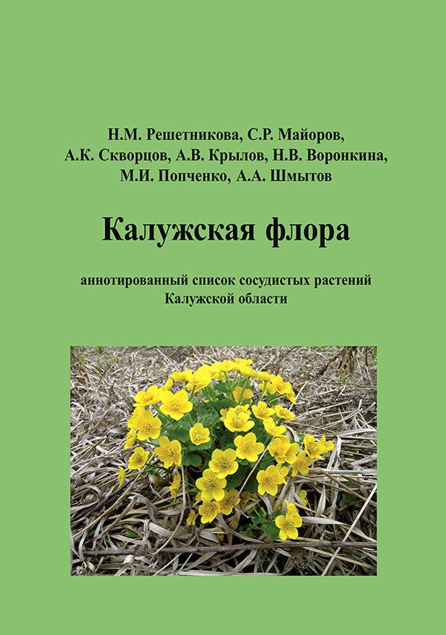 Сергей Майоров Калужская флора: аннотированный список сосудистых растений Калужской области цена