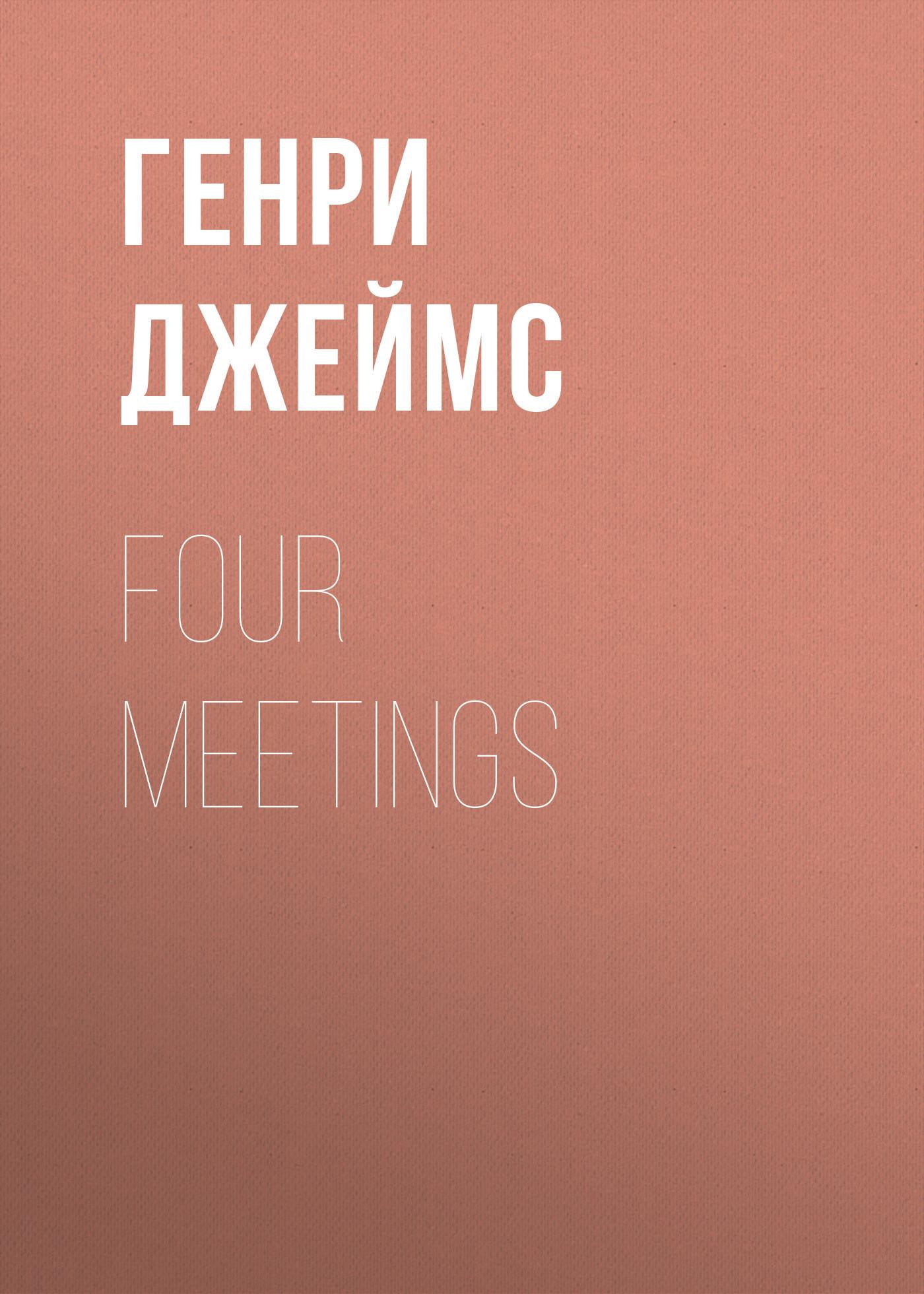 Генри Джеймс Four Meetings сумка printio meetings