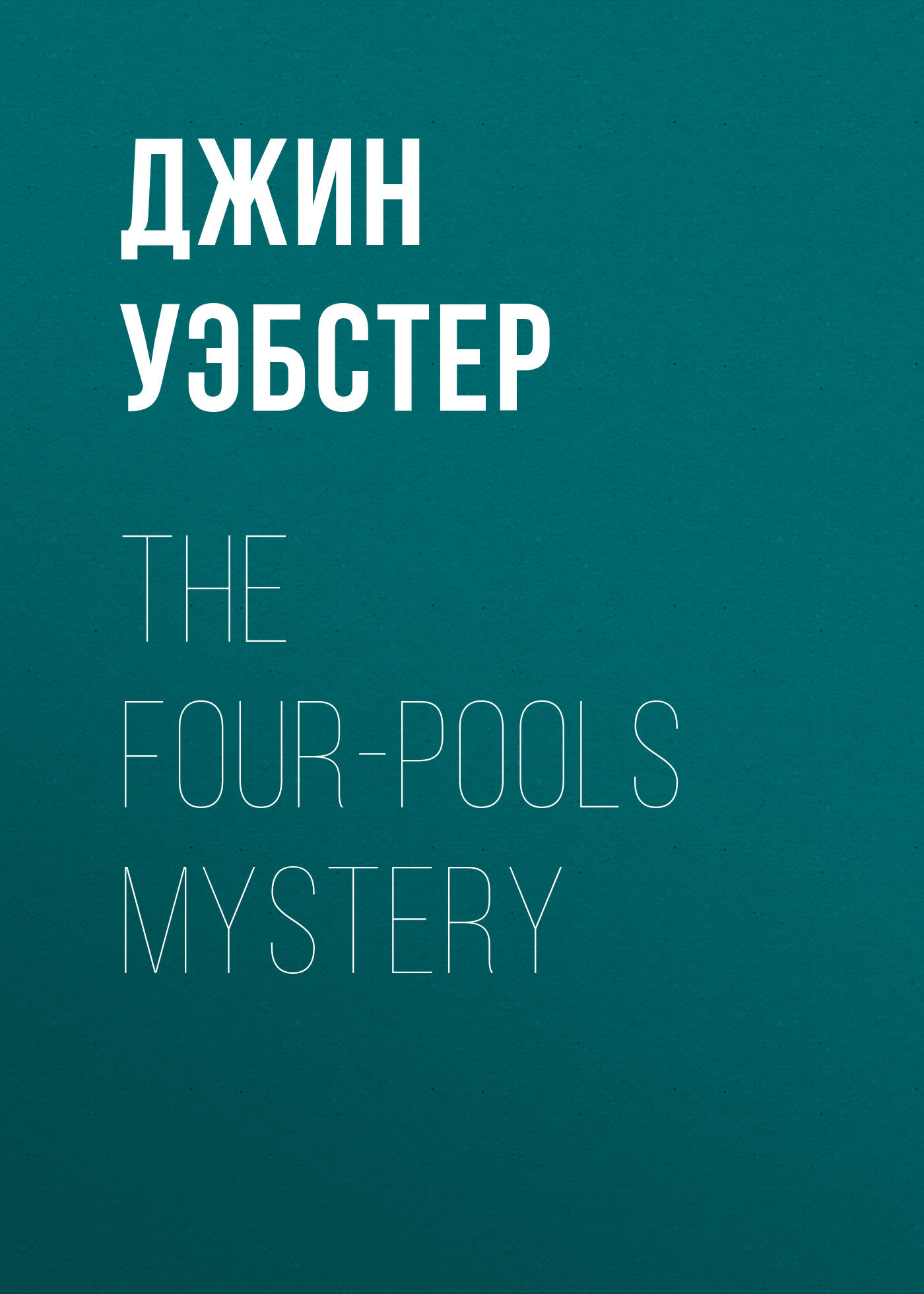 Джин Уэбстер The Four-Pools Mystery уэбстер джин патти в колледже повесть