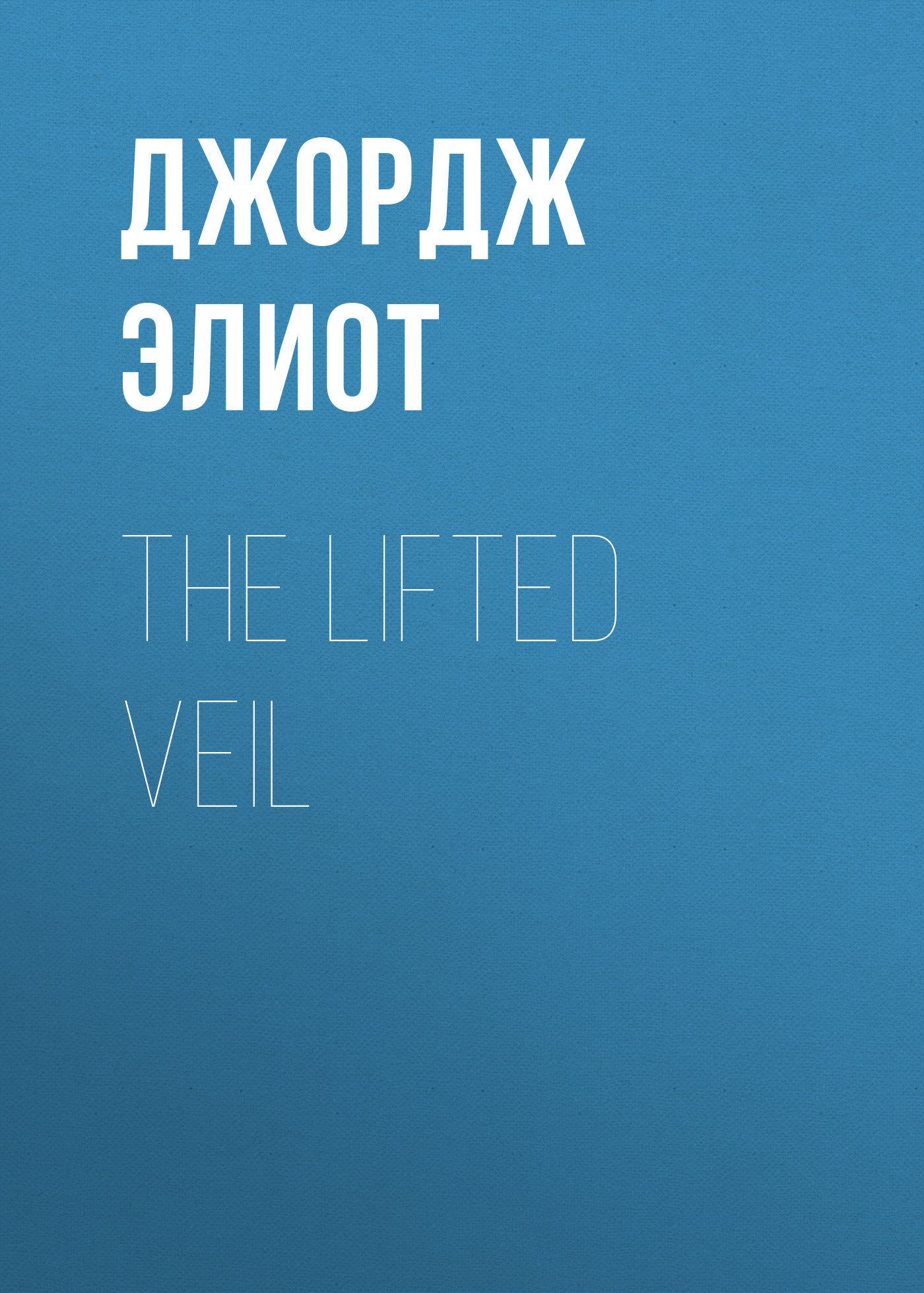 Джордж Элиот The Lifted Veil through the veil