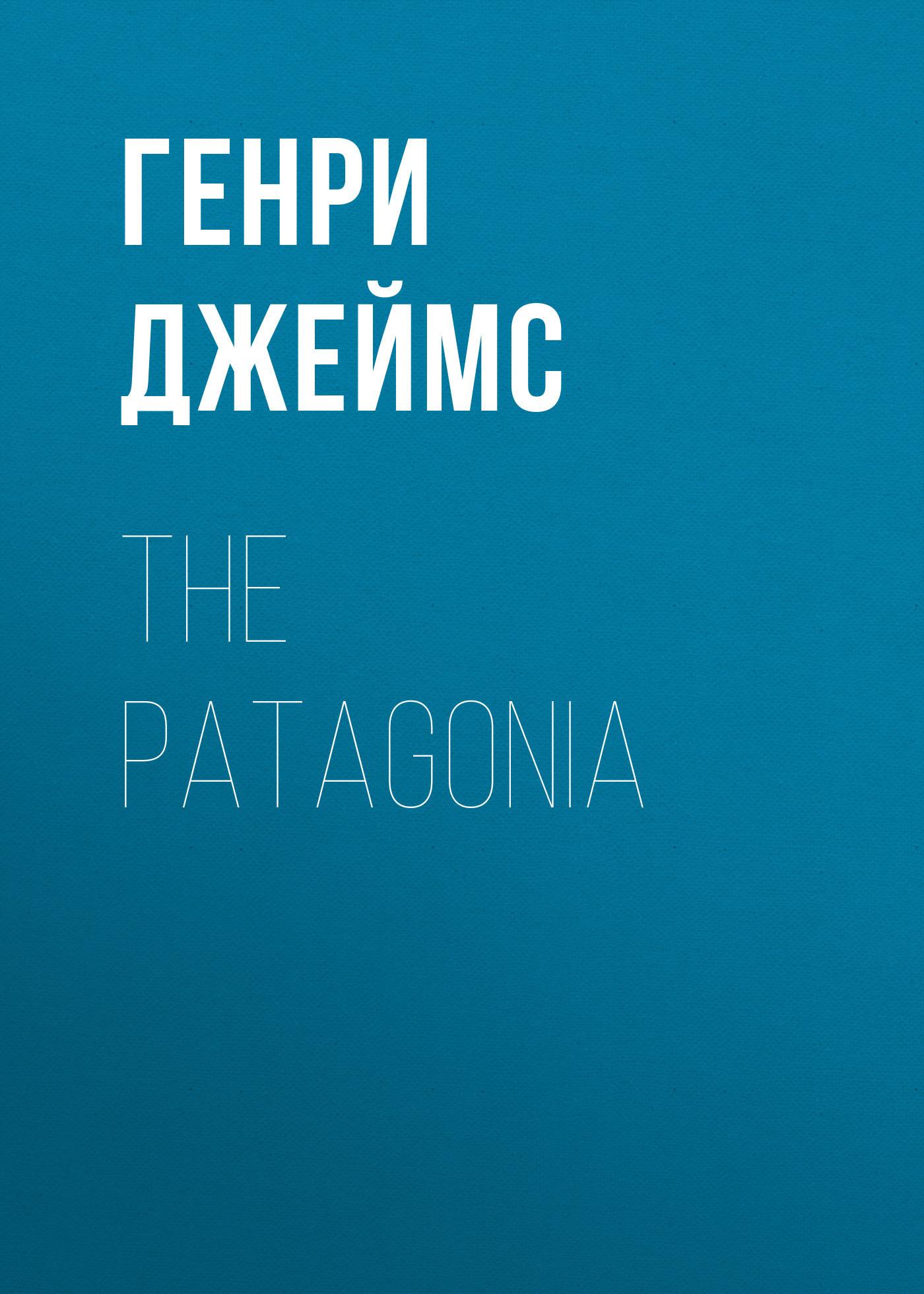 Генри Джеймс The Patagonia