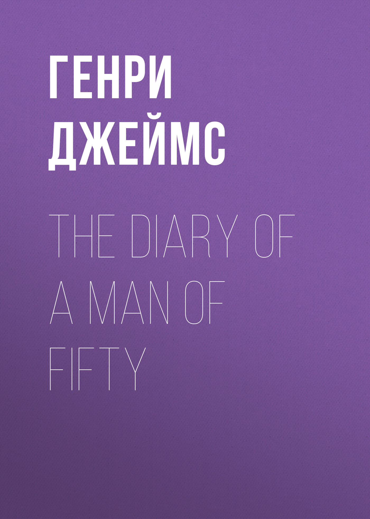 Генри Джеймс The Diary of a Man of Fifty diary of a mad brownie ef 1