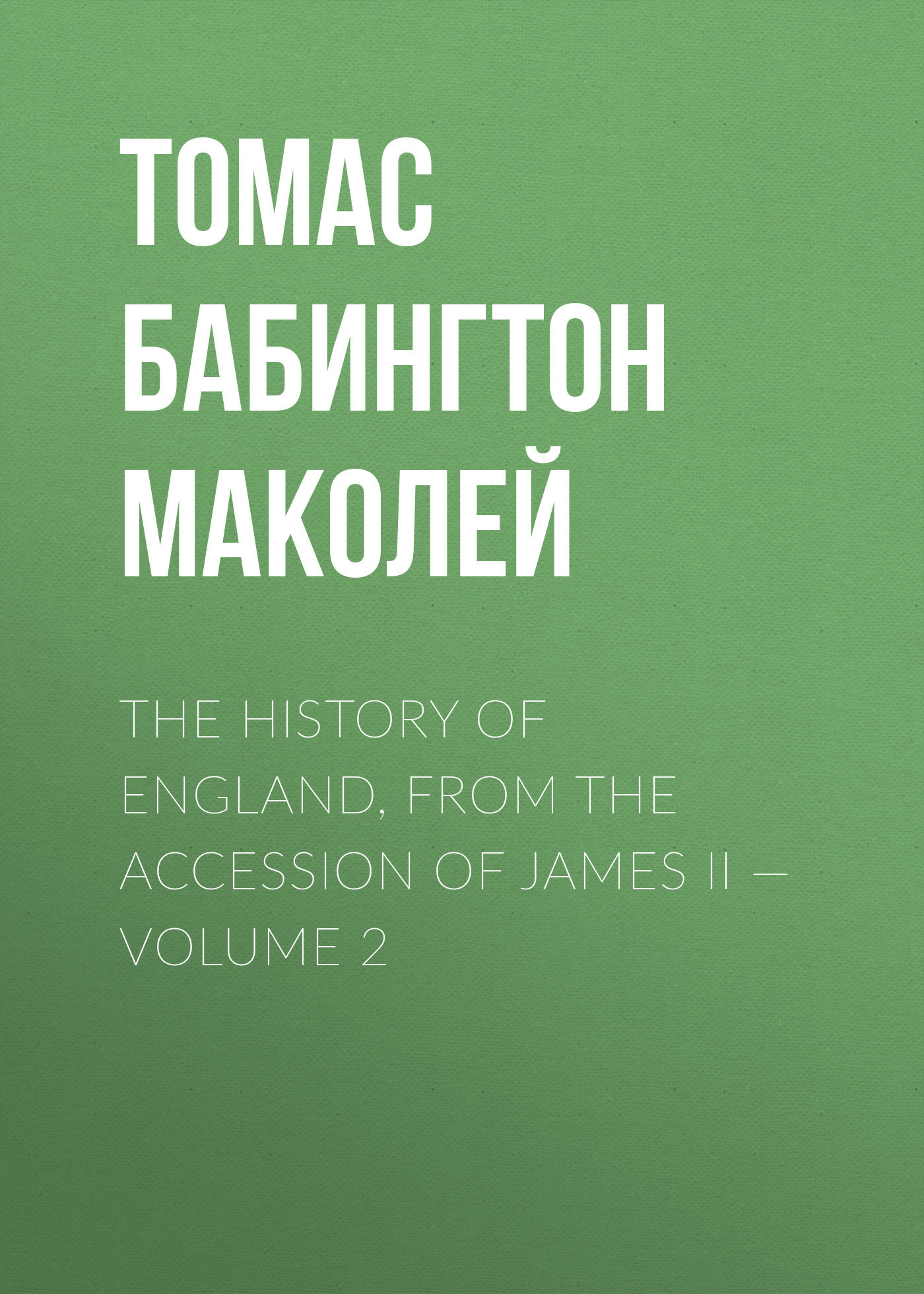 Томас Бабингтон Маколей The History of England, from the Accession of James II — Volume 2