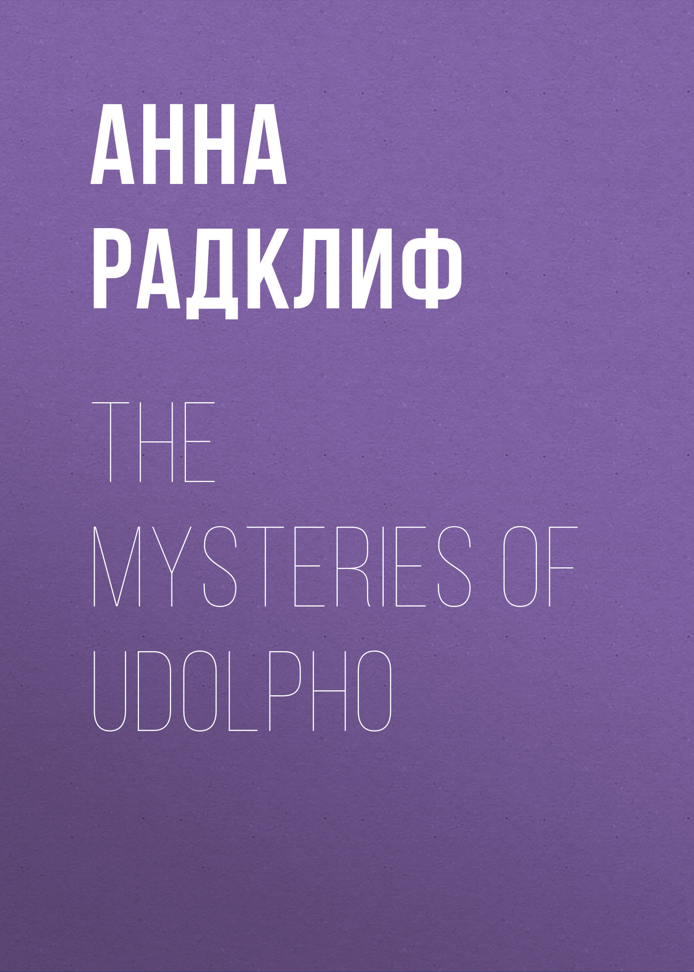 Анна Радклиф The Mysteries of Udolpho lizzie mcguire mysteries case of the missing she geek book 3 junior novel lizzie mcguire mysteries