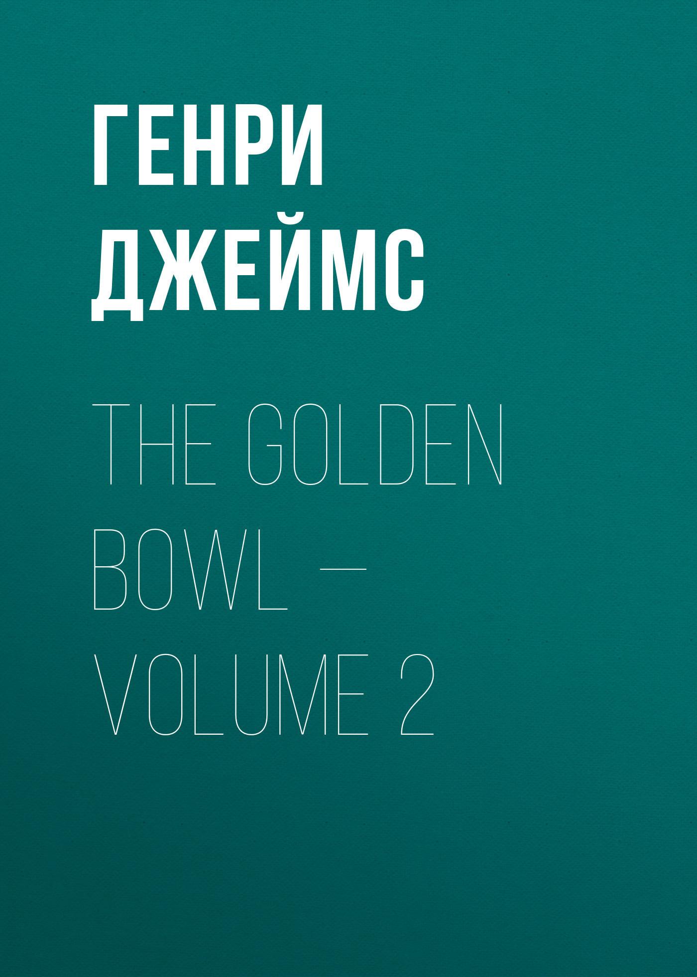 Генри Джеймс The Golden Bowl — Volume 2
