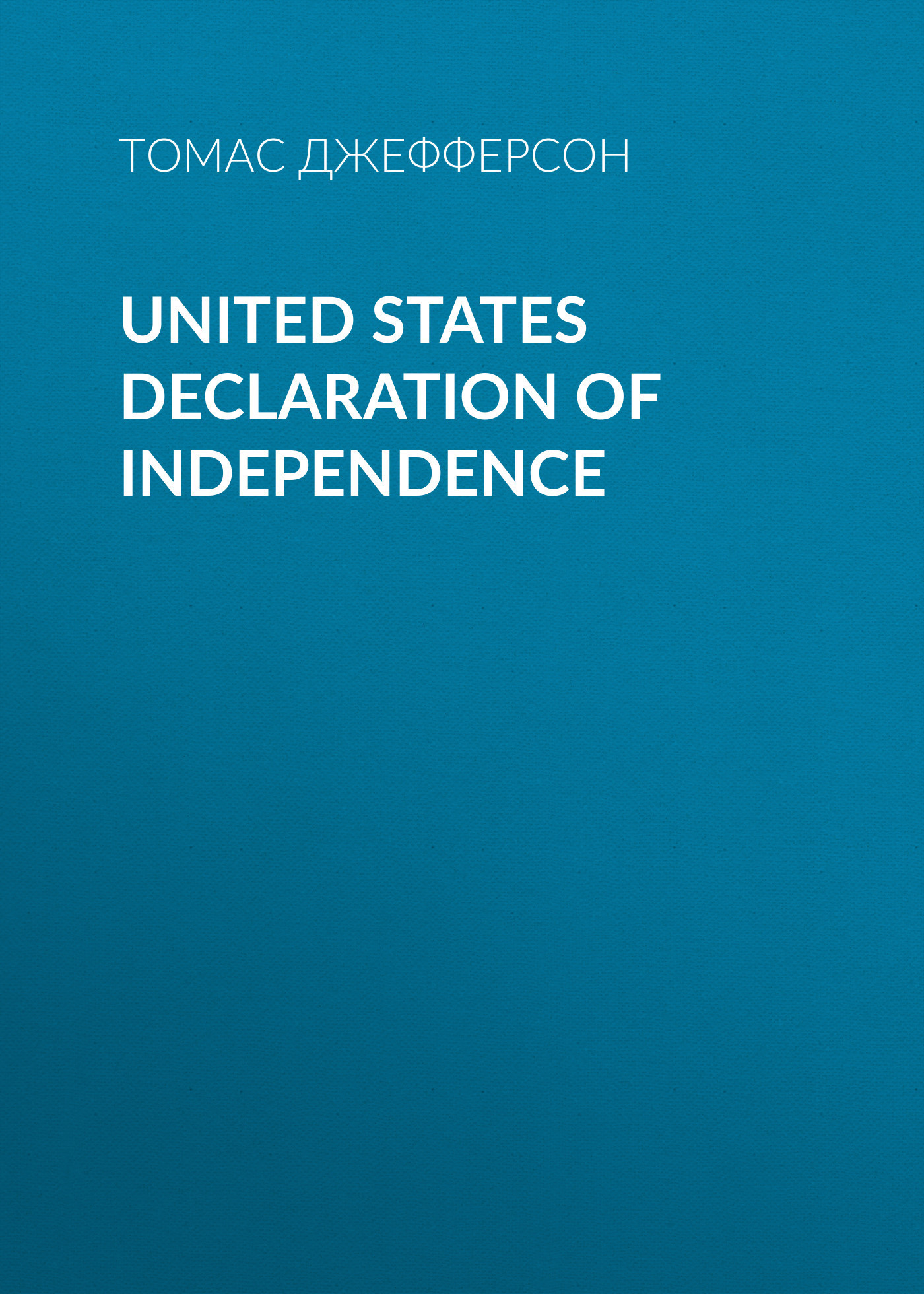Томас Джефферсон United States Declaration of Independence
