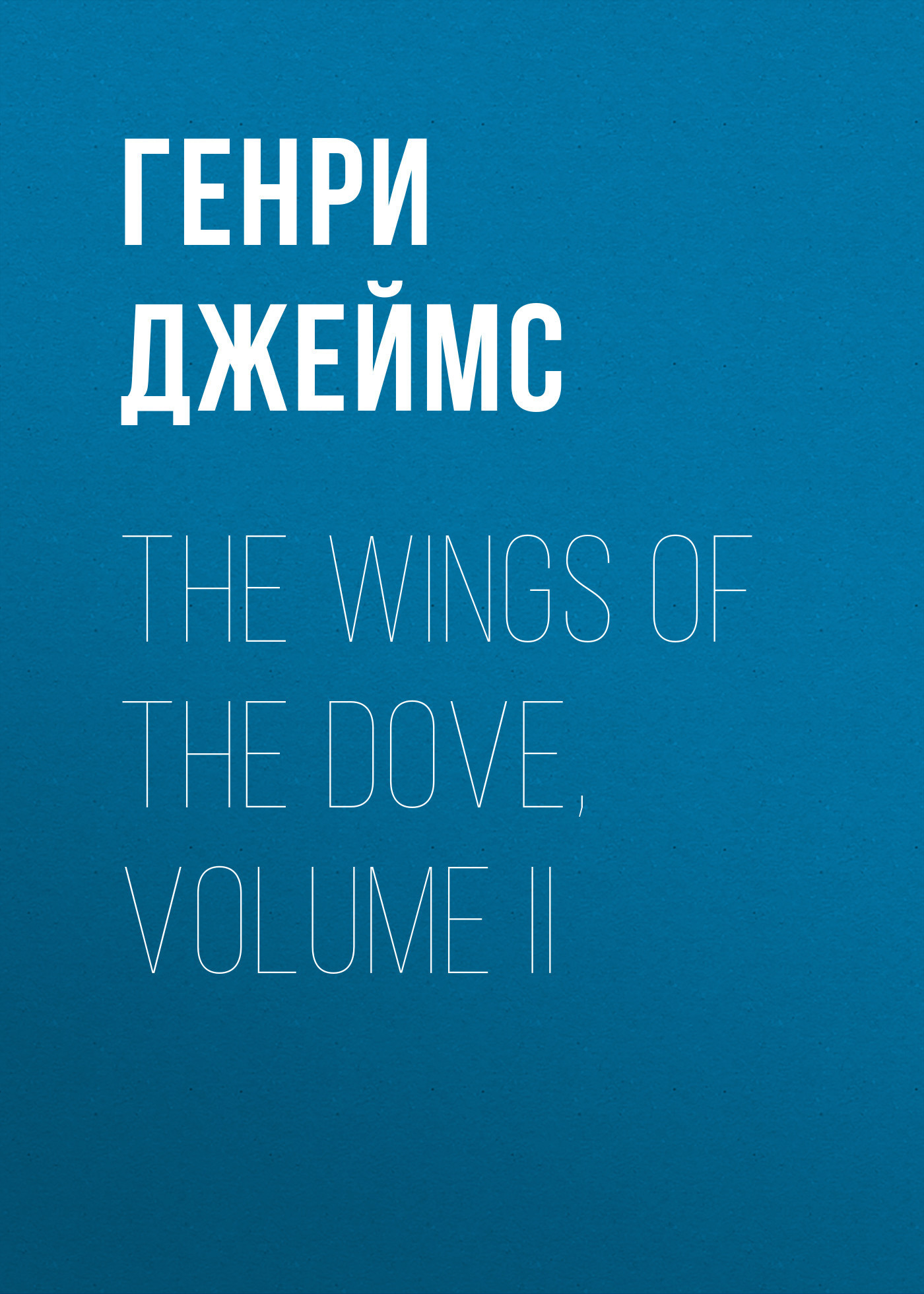 Генри Джеймс The Wings of the Dove, Volume II the wings of the dove