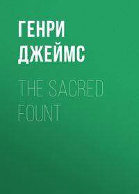 Генри Джеймс - The Sacred Fount