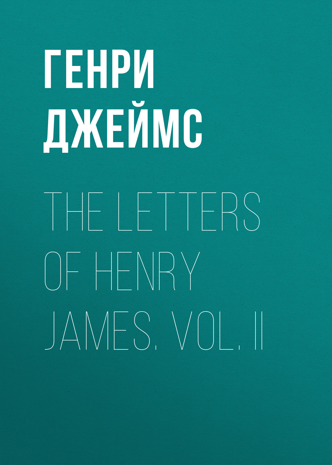 Генри Джеймс The Letters of Henry James. Vol. II
