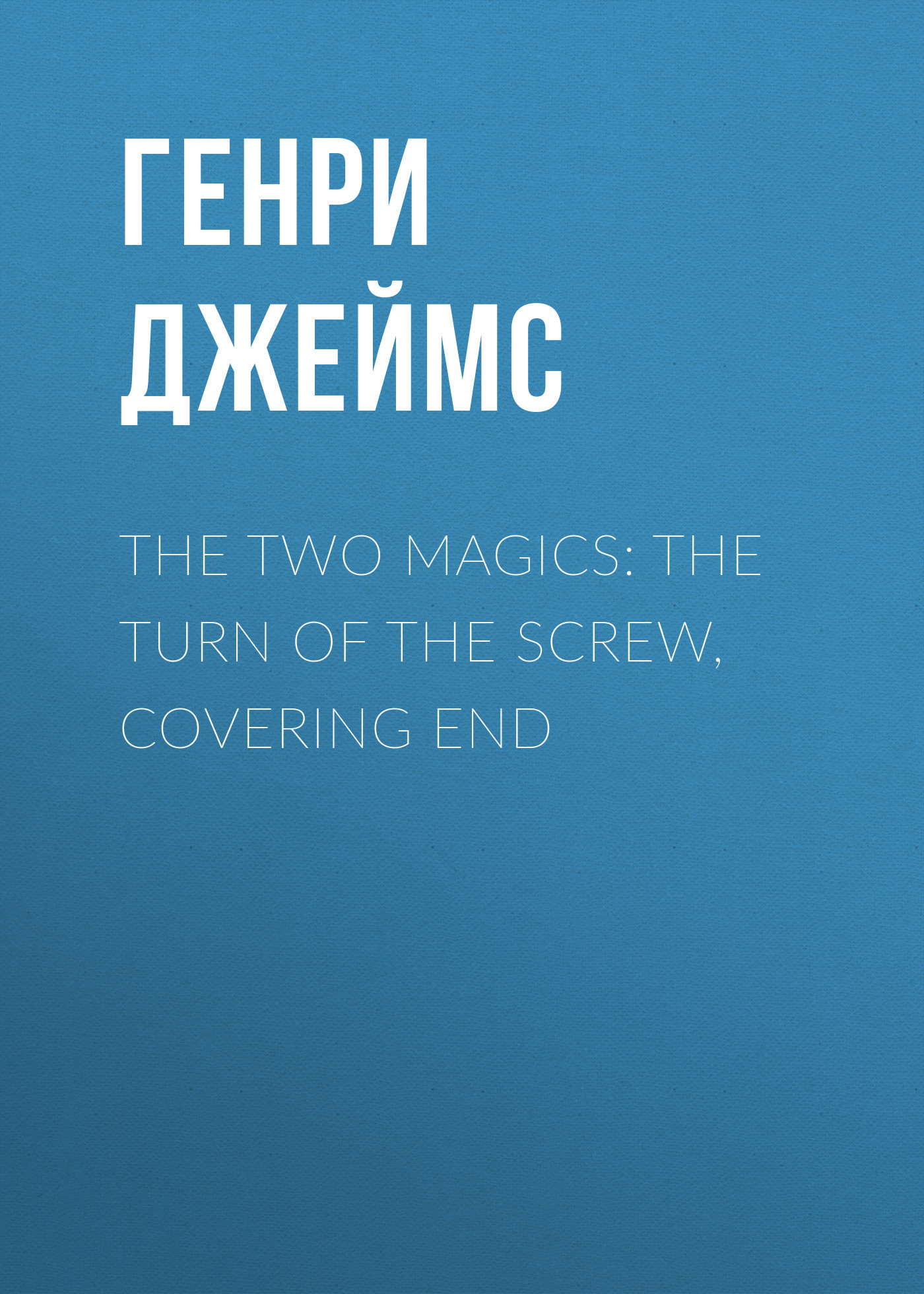 Генри Джеймс The Two Magics: The Turn of the Screw, Covering End turn of the screw