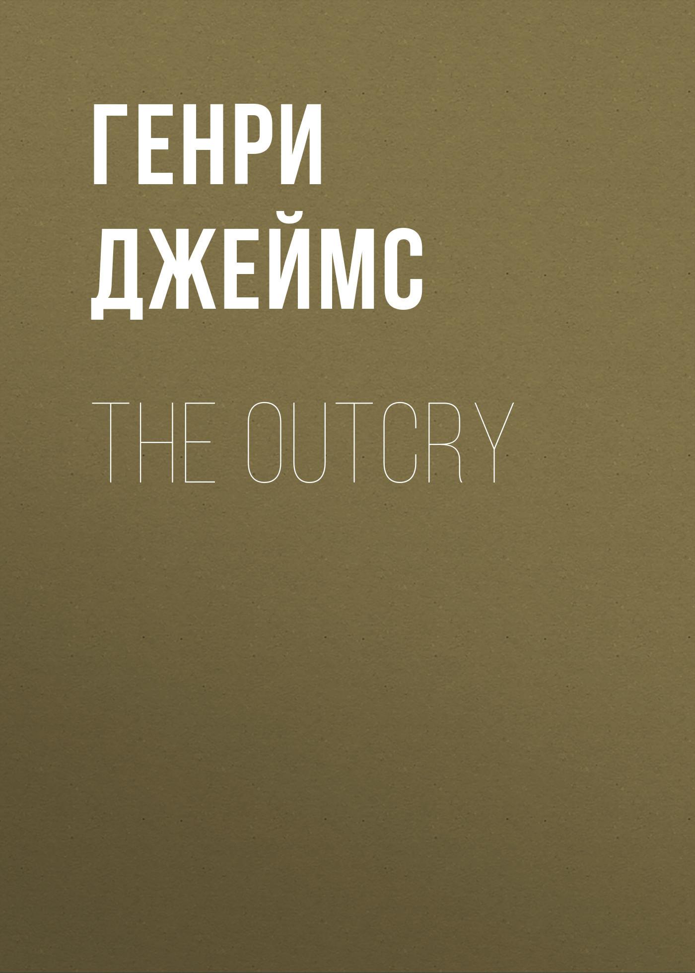 Генри Джеймс The Outcry