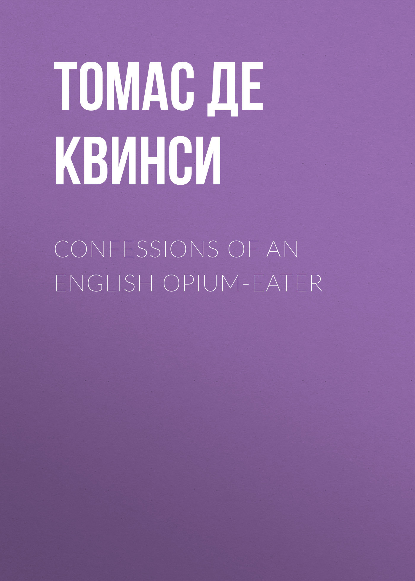 Томас де Квинси Confessions of an English Opium-Eater confessions of a shopaholic original soundtrack