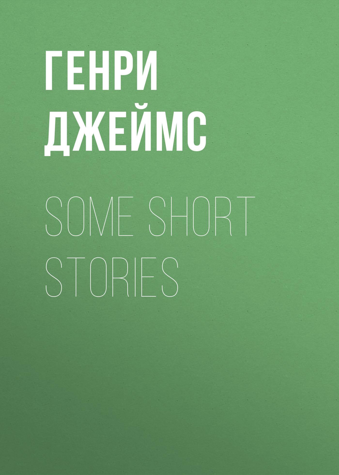 Генри Джеймс Some Short Stories vitaly mushkin erotic stories top ten