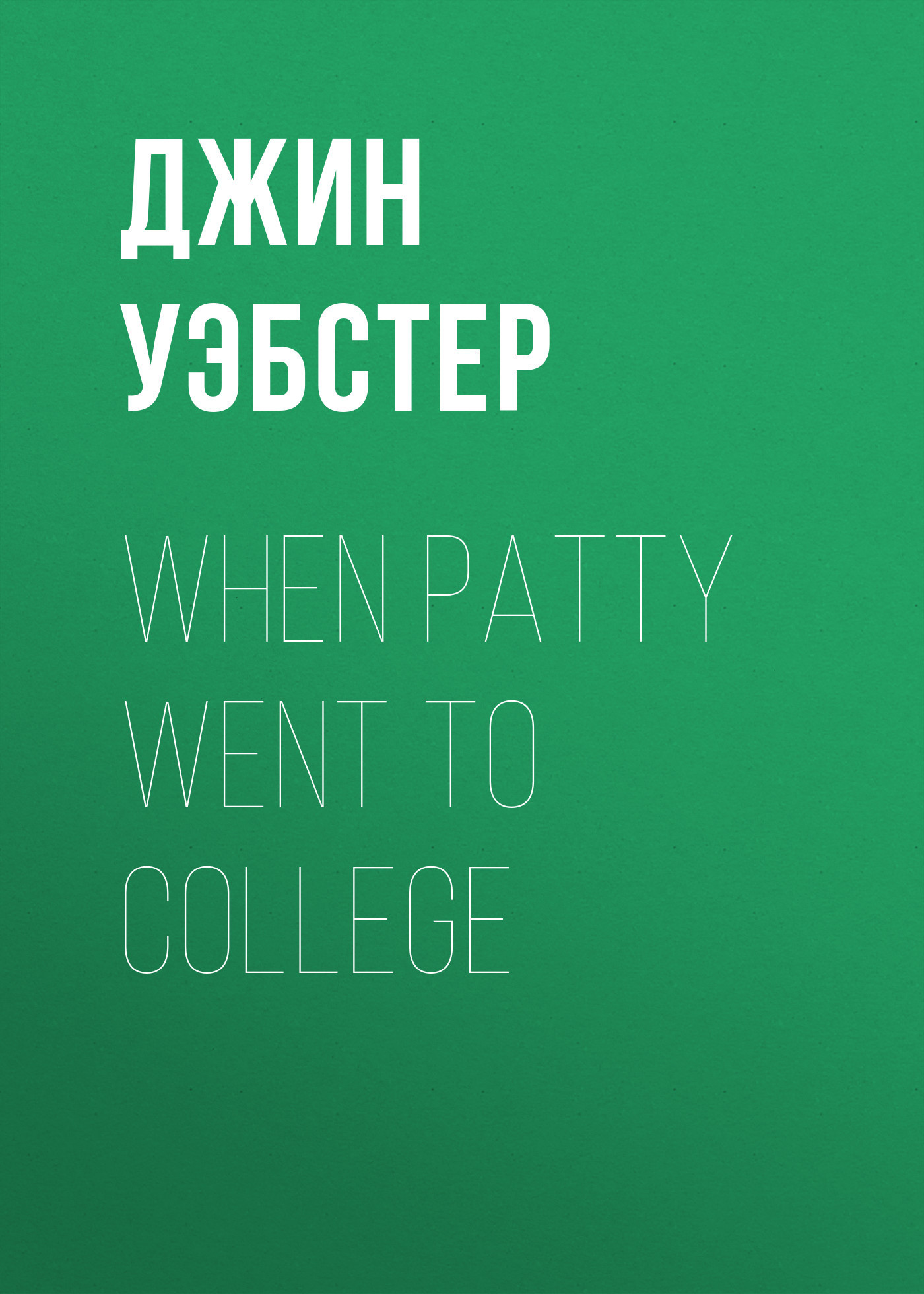 Джин Уэбстер When Patty Went to College уэбстер джин патти в колледже повесть