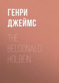 Генри Джеймс - The Beldonald Holbein