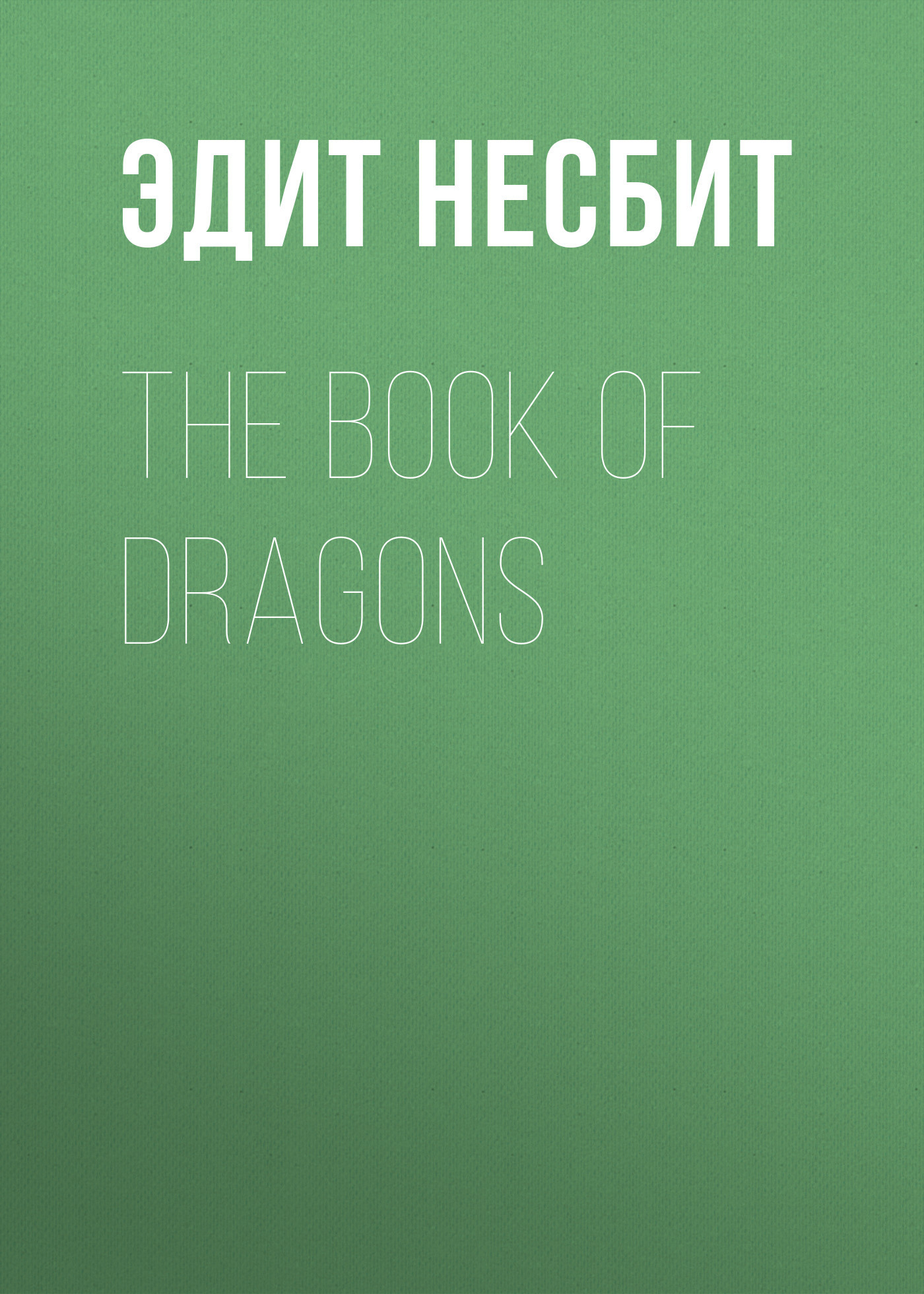 Эдит Несбит The Book of Dragons hobb r city of dragons book three of the rain wild chronicles
