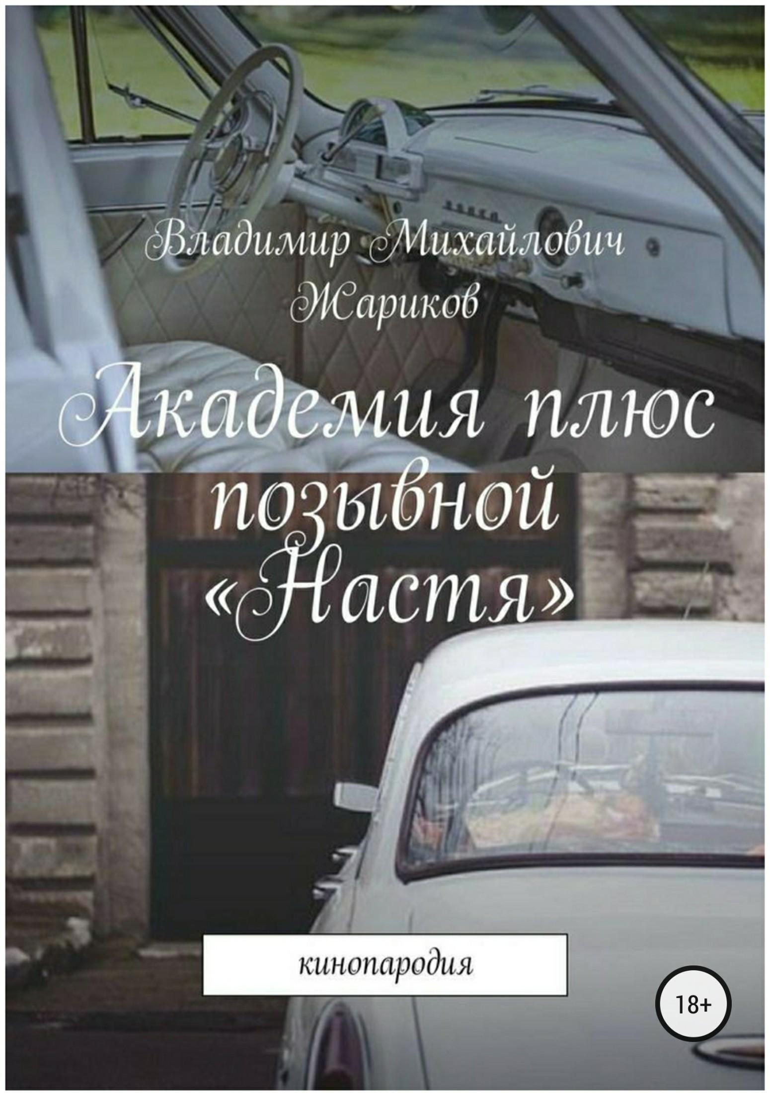 Академия плюс позывной «Настя»