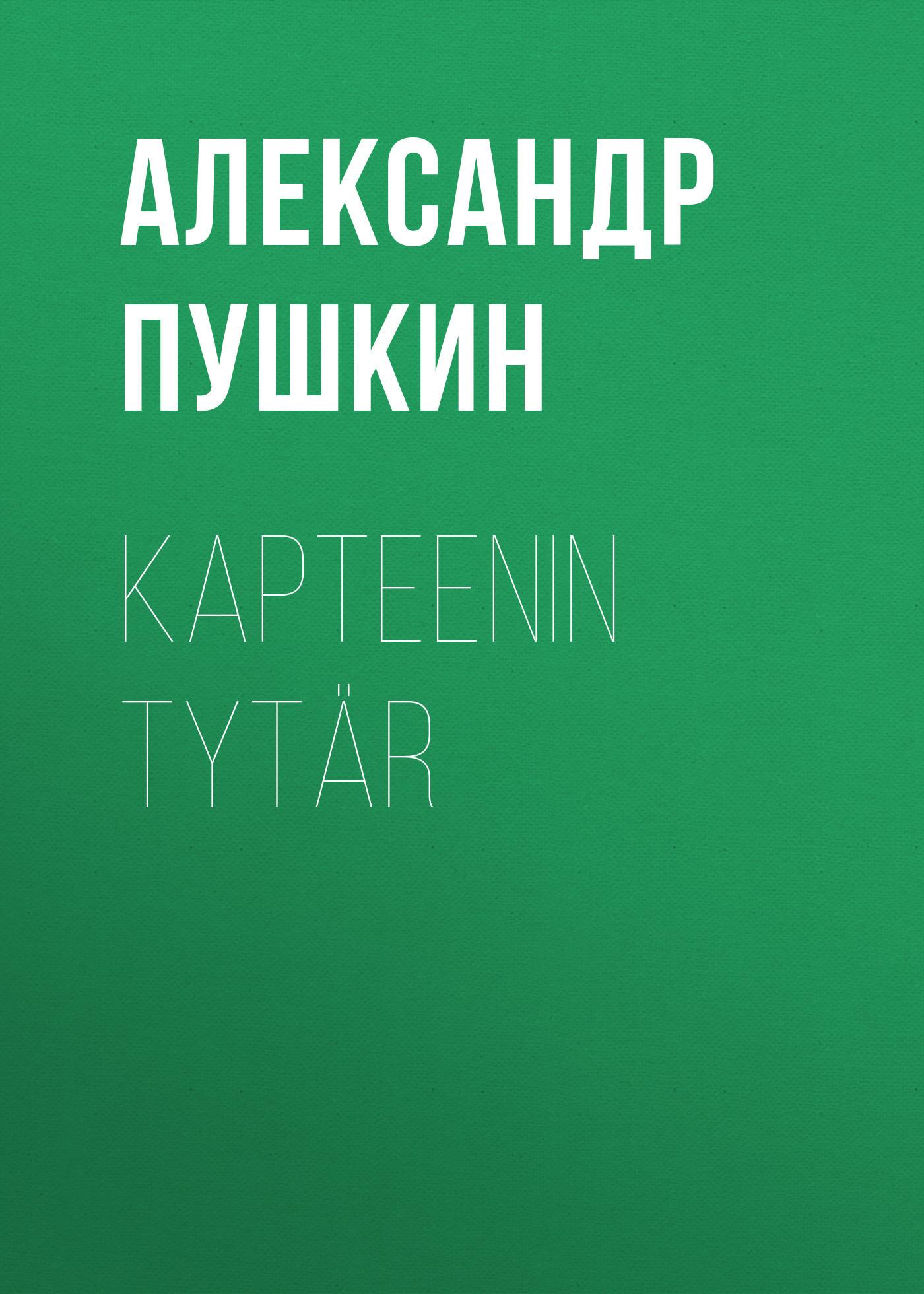 Александр Пушкин Kapteenin tytär александр пушкин барышня крестьянка спектакль