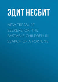 Эдит Несбит - New Treasure Seekers; Or, The Bastable Children in Search of a Fortune