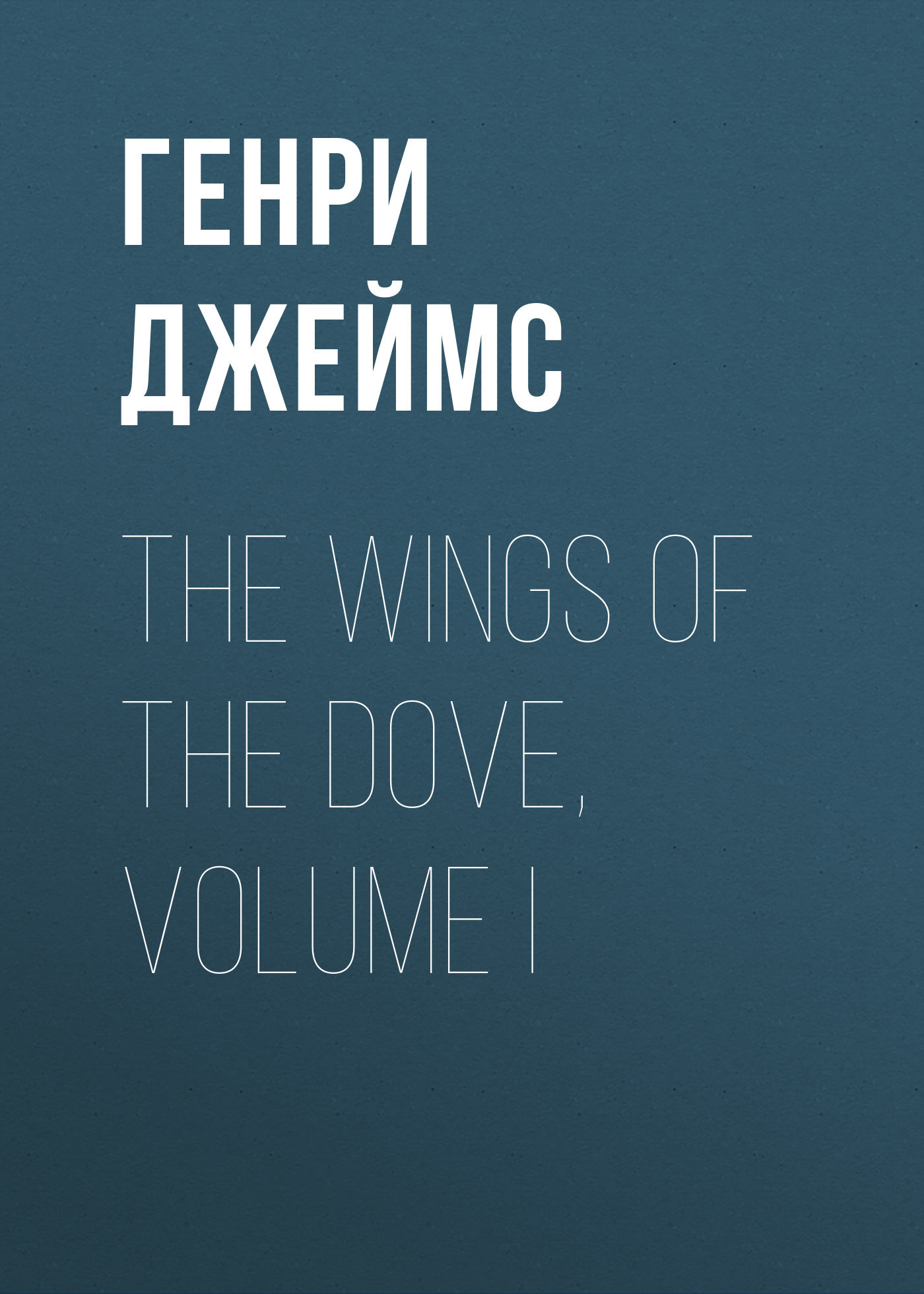 Генри Джеймс The Wings of the Dove, Volume I the wings of the dove