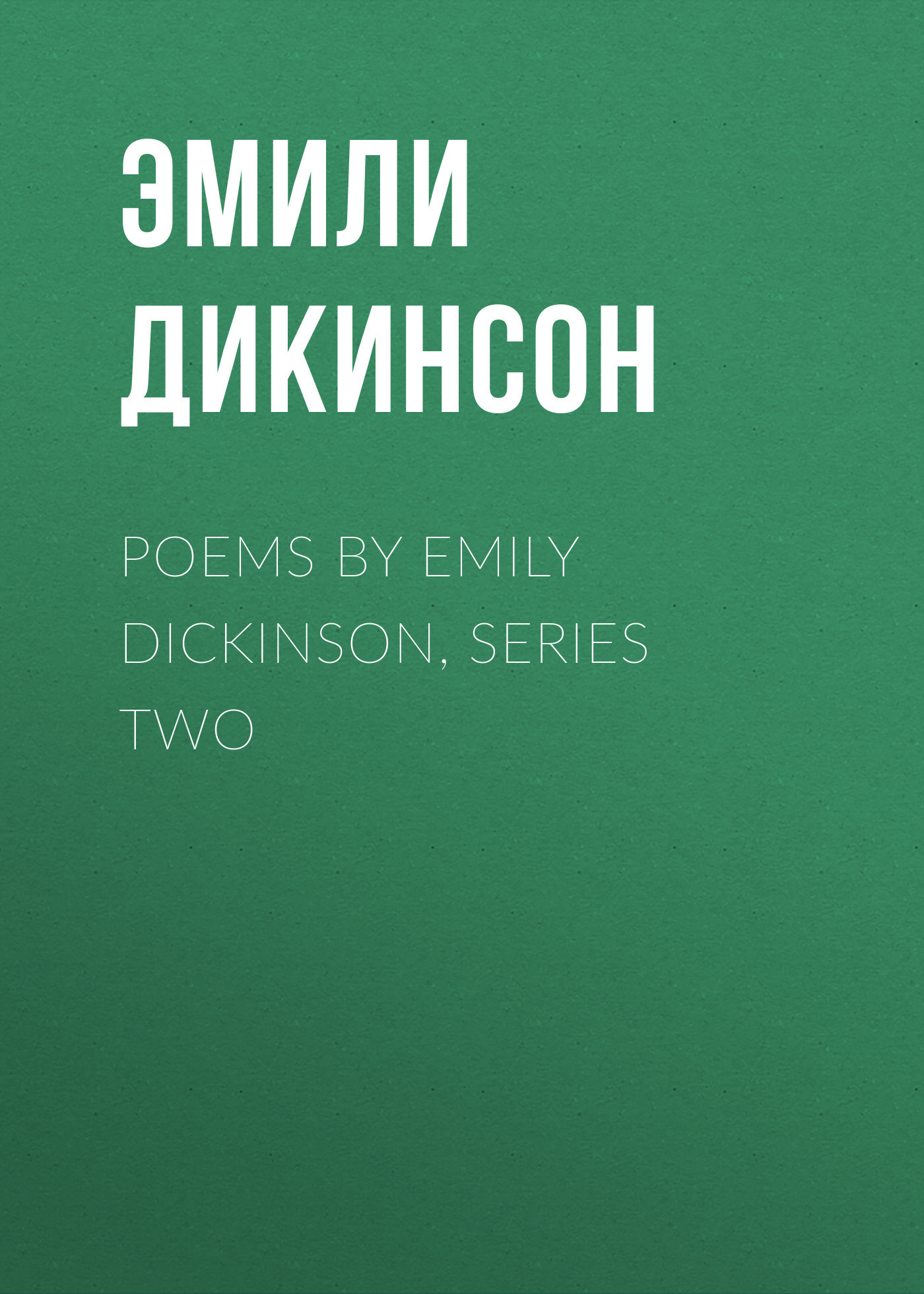 Эмили Дикинсон Poems by Emily Dickinson, Series Two эмили дикинсон дорога в небо перевод с