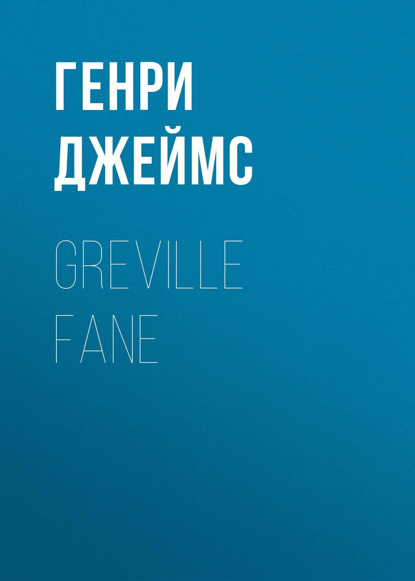 Генри Джеймс Greville Fane fane sv 10