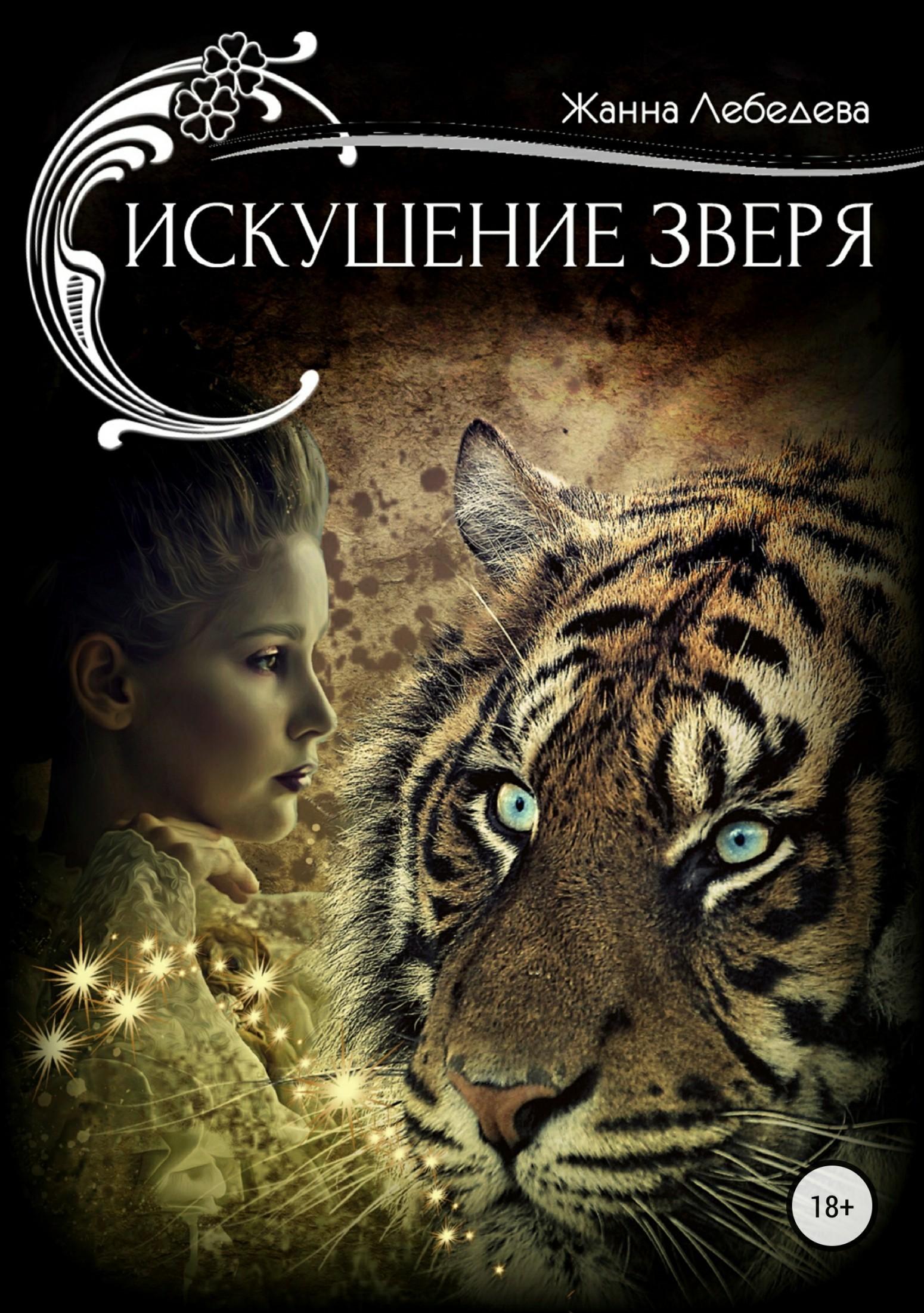 Жанна Лебедева - Искушение зверя