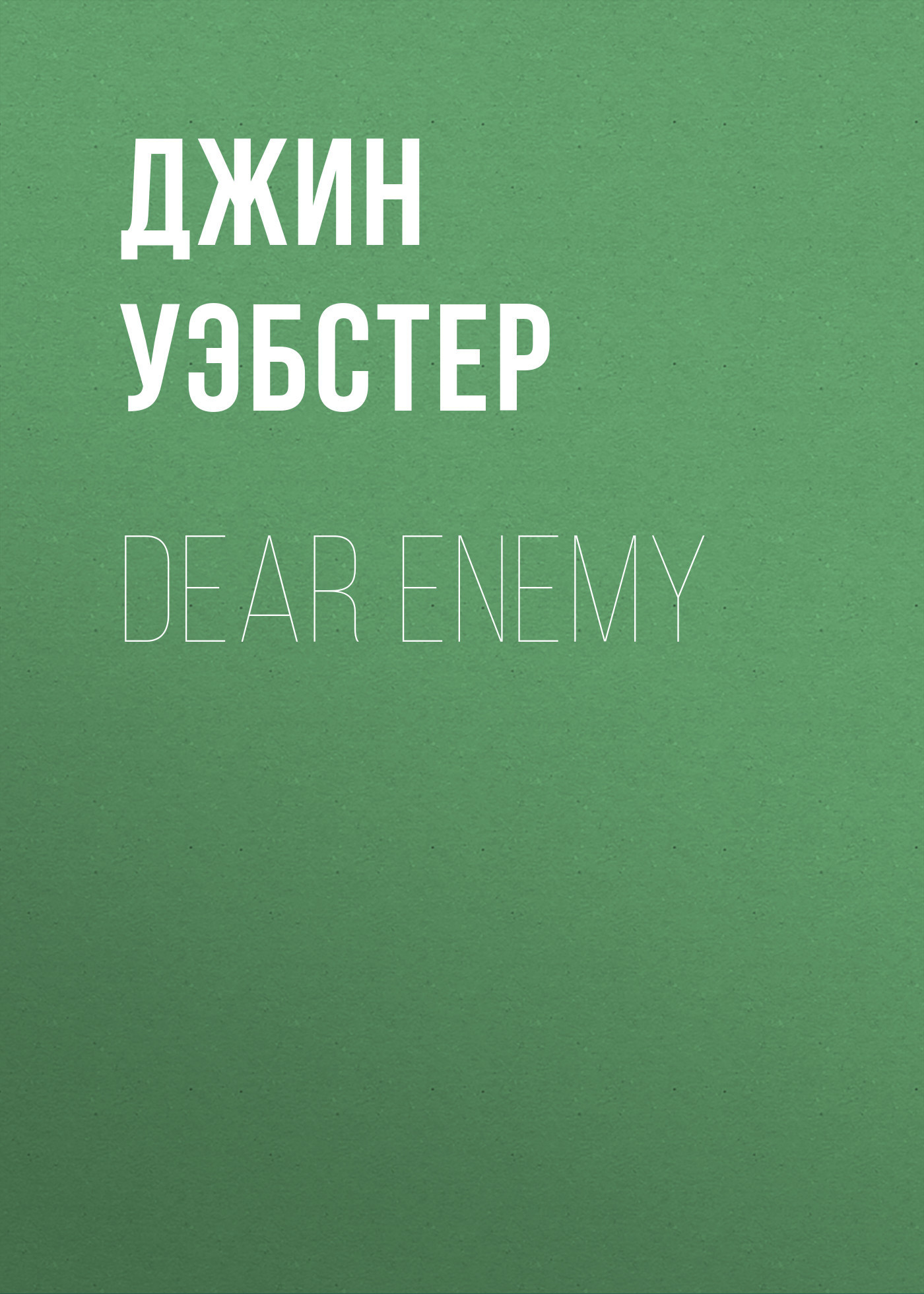 Джин Уэбстер Dear Enemy уэбстер джин патти в колледже повесть
