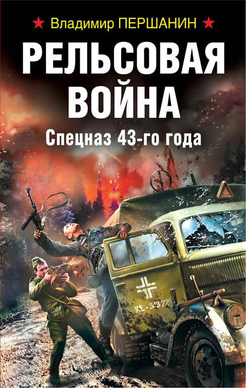 Владимир Першанин - Рельсовая война. Спецназ 43-го года