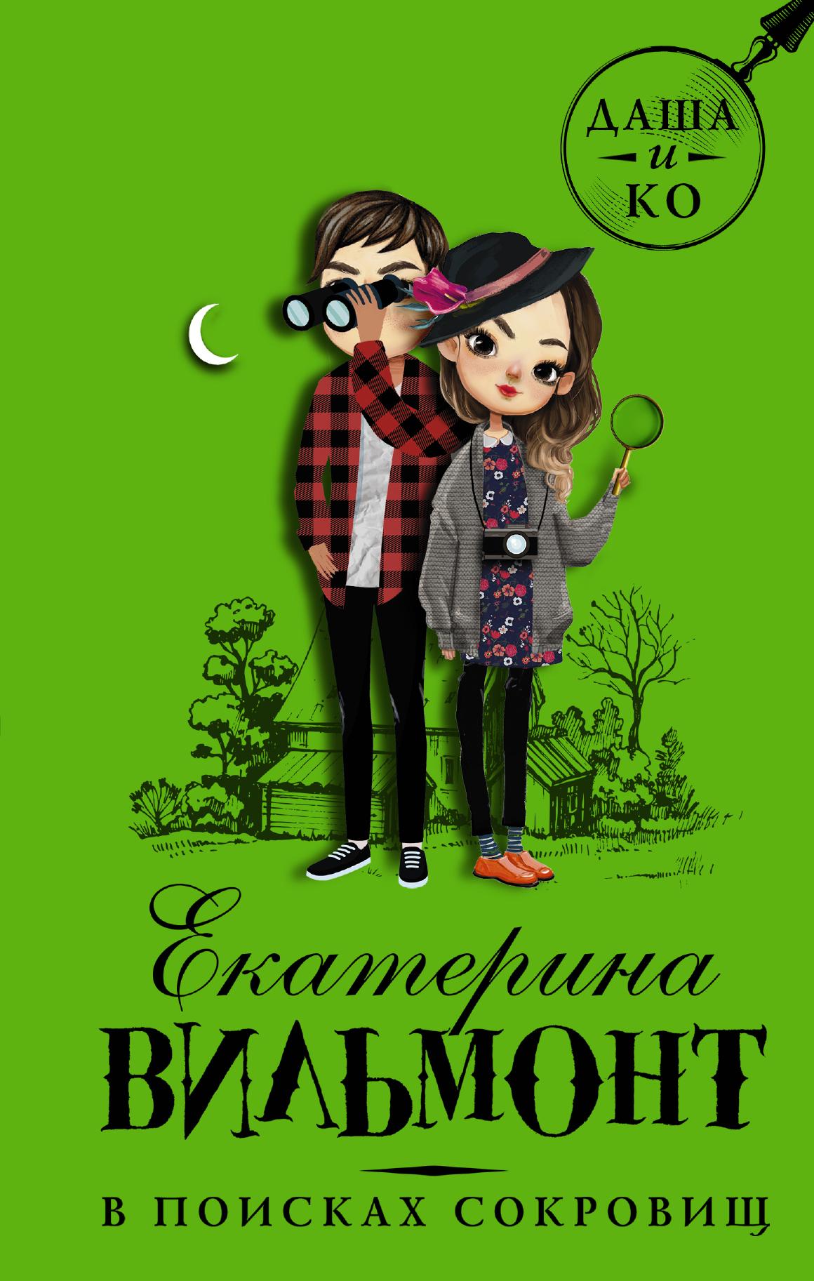 Обложка книги В поисках сокровищ, автор Екатерина Вильмонт