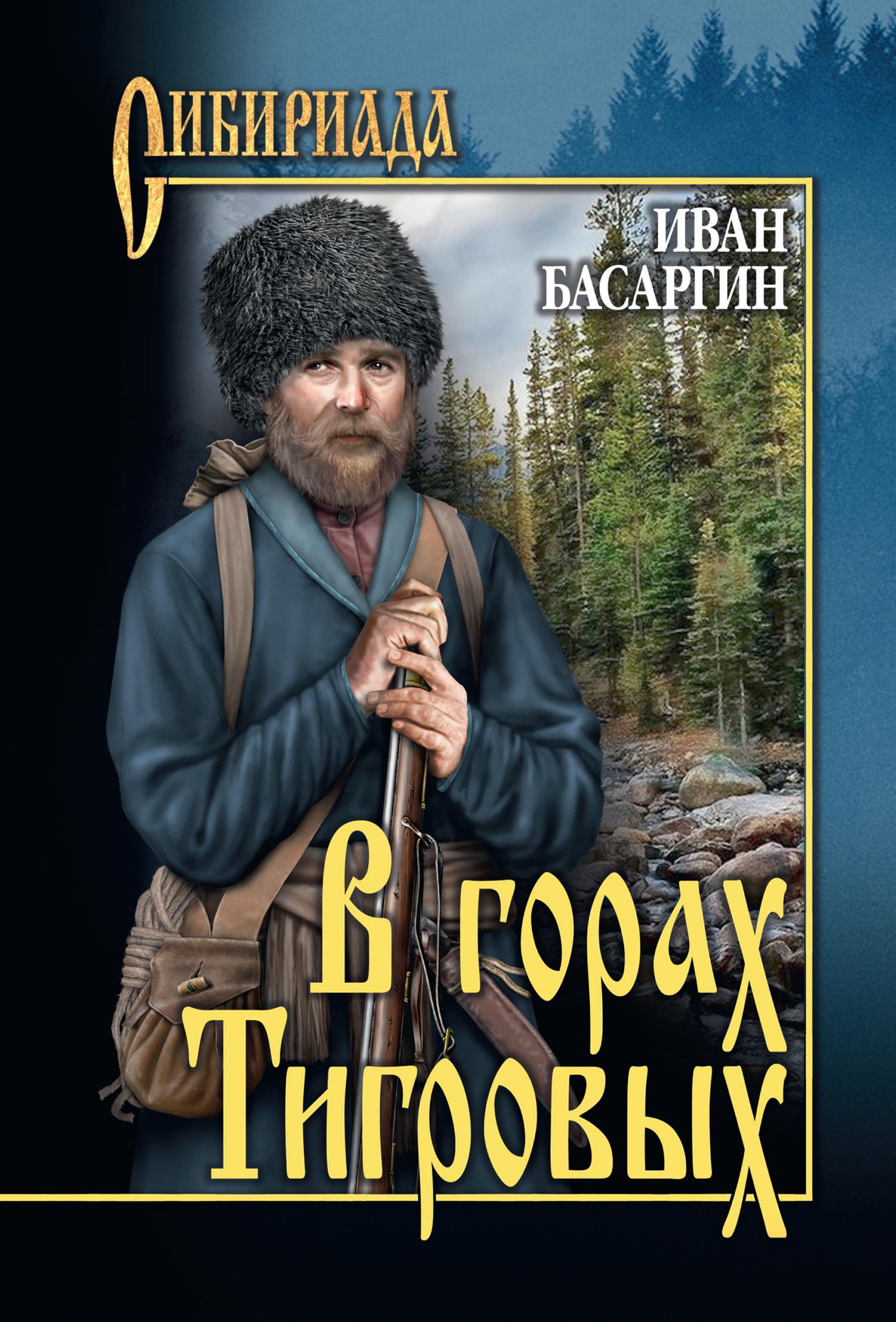 Иван Басаргин В горах Тигровых