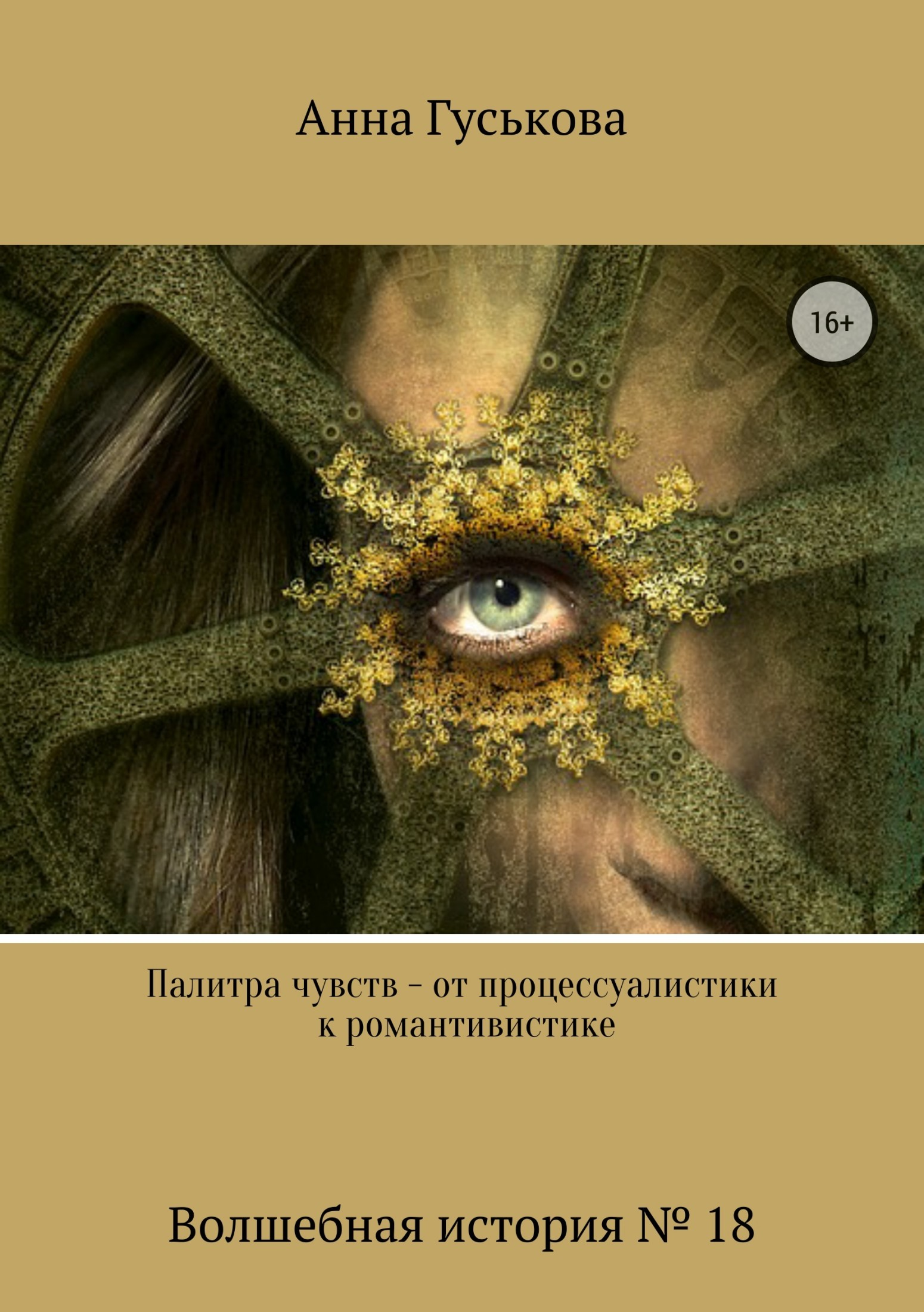 Волшебная история № 18. Палитра чувств – от процессуалистики к романтивистике