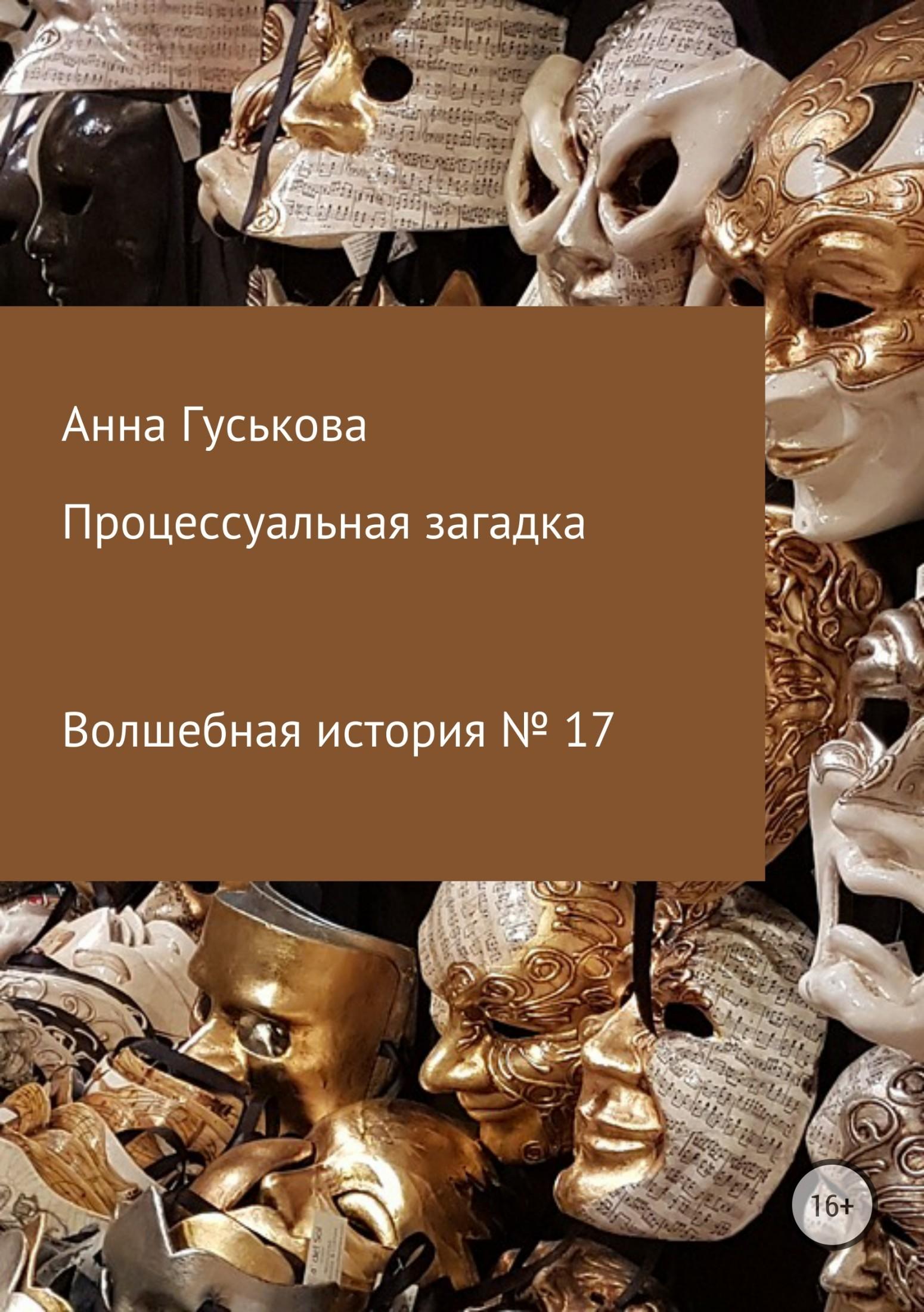 Волшебная история № 17. Процессуальная загадка