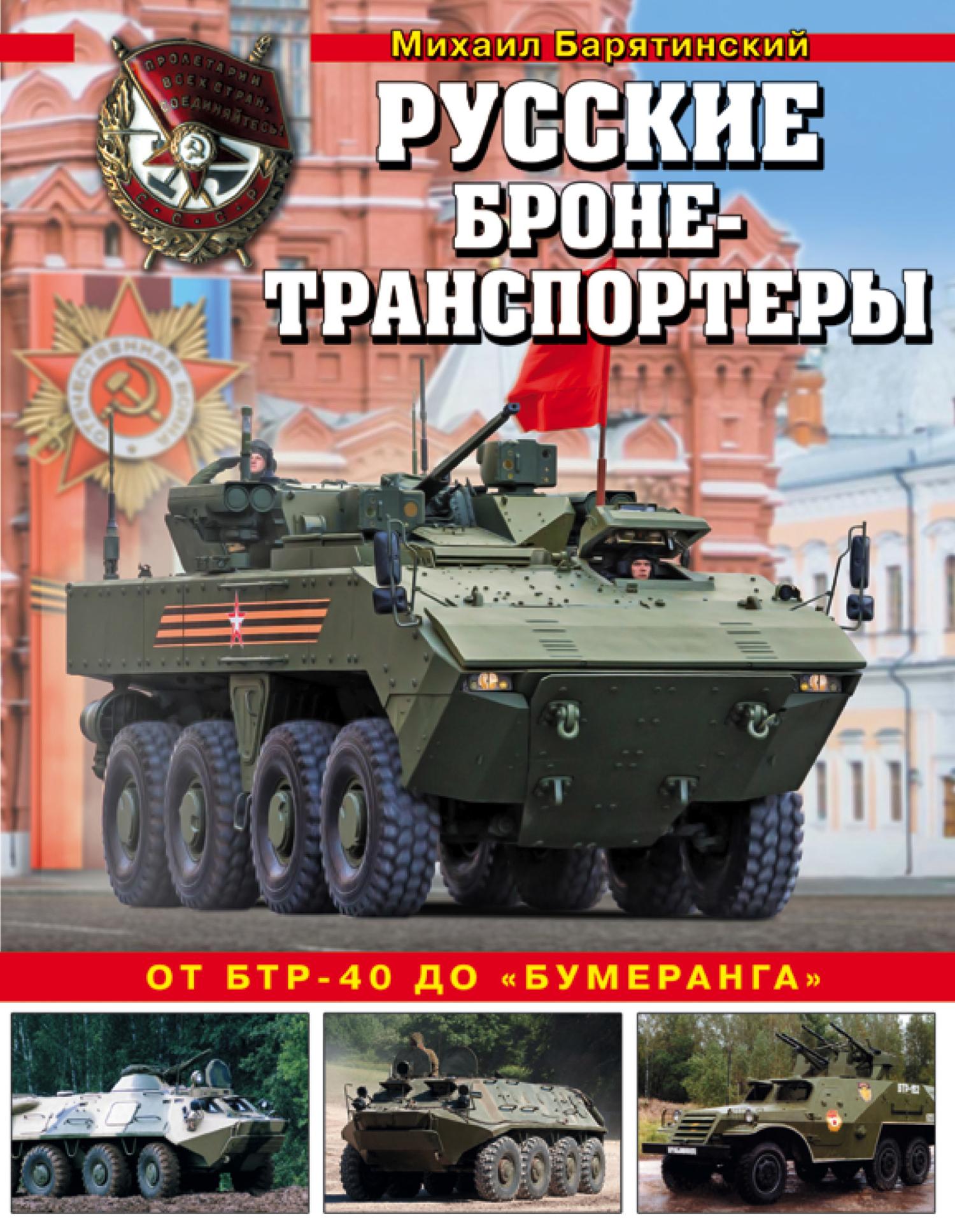 Михаил Барятинский Русские бронетранспортеры. От БТР-40 до «Бумеранга»