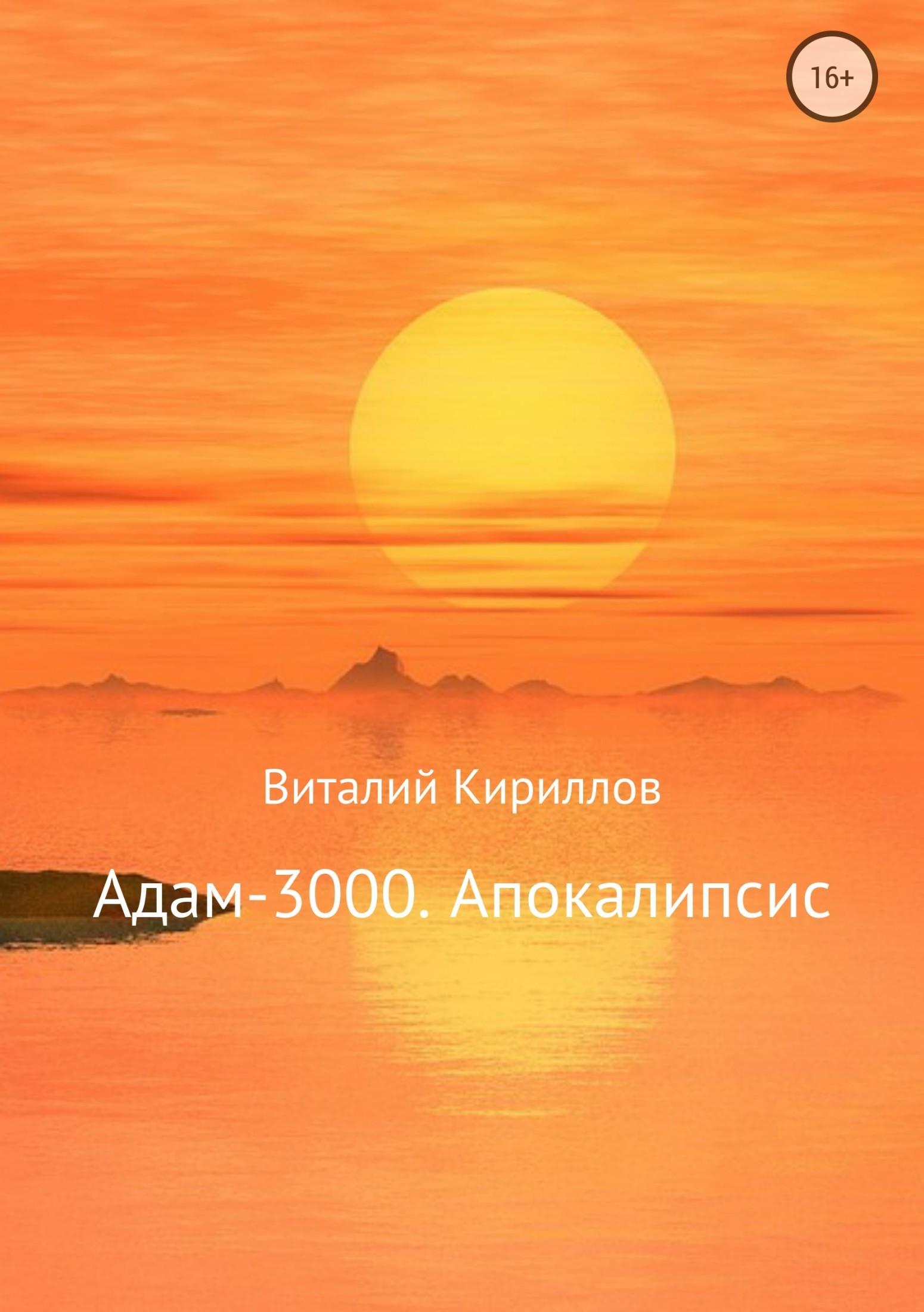 Виталий Александрович Кириллов Адам-3000. Апокалипсис самокат книга мизелиньская мизелиньский город гляделкин 3000 0