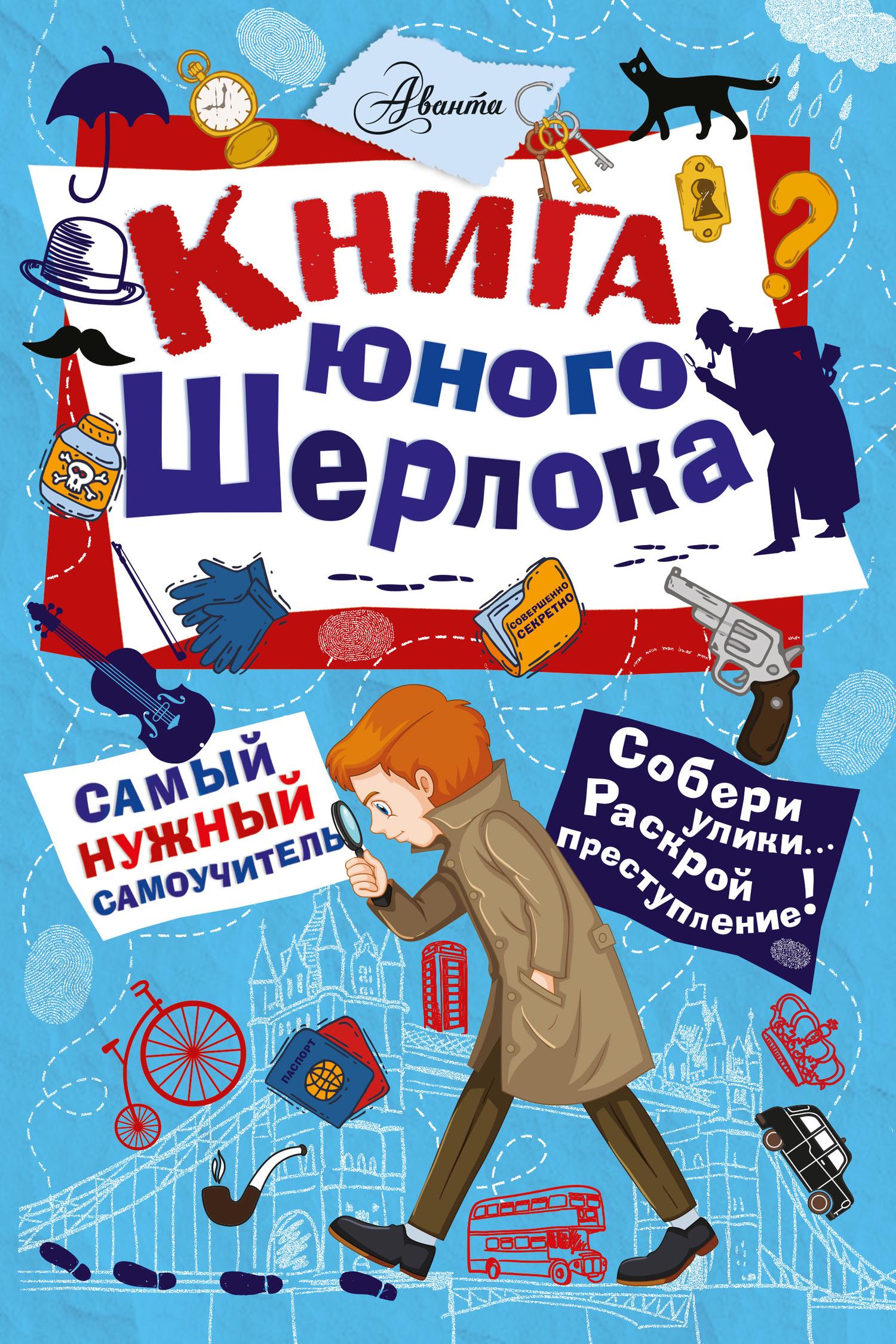 Стюарт Росс - Книга юного Шерлока