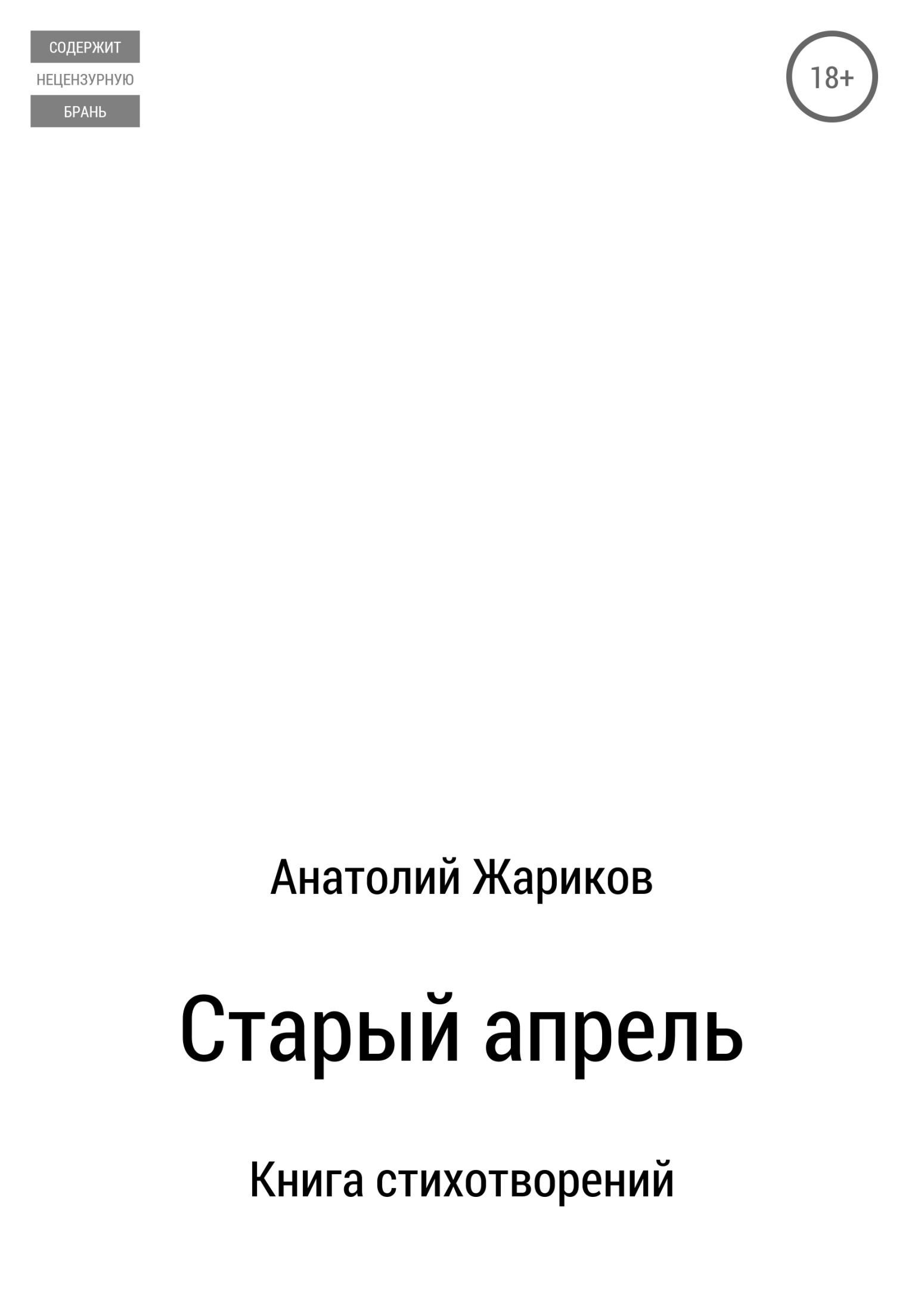 Анатолий Жариков Старый апрель. Сборник стихотворений апрель пижама апрель