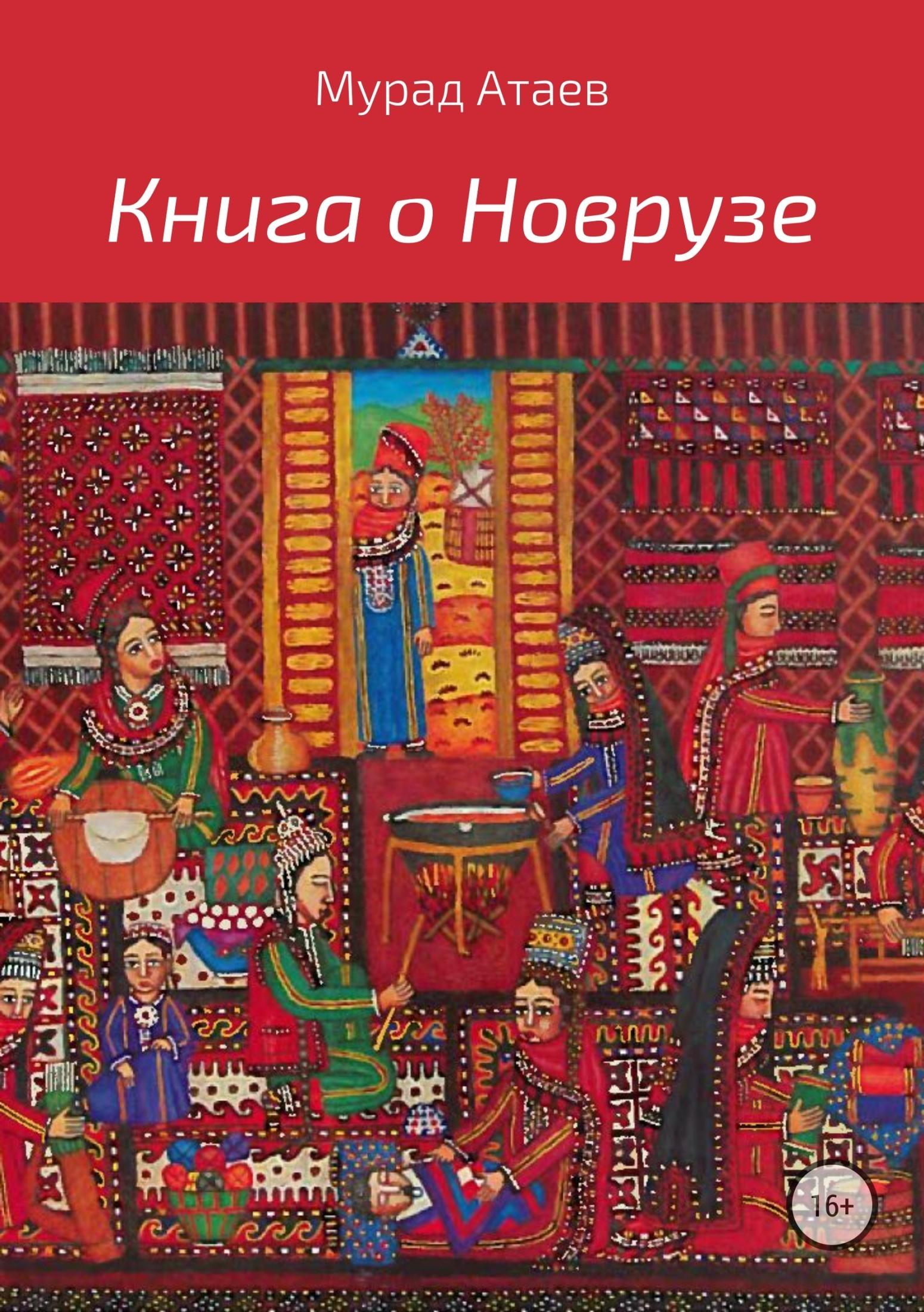 Мурад Атаев Книга о Новрузе