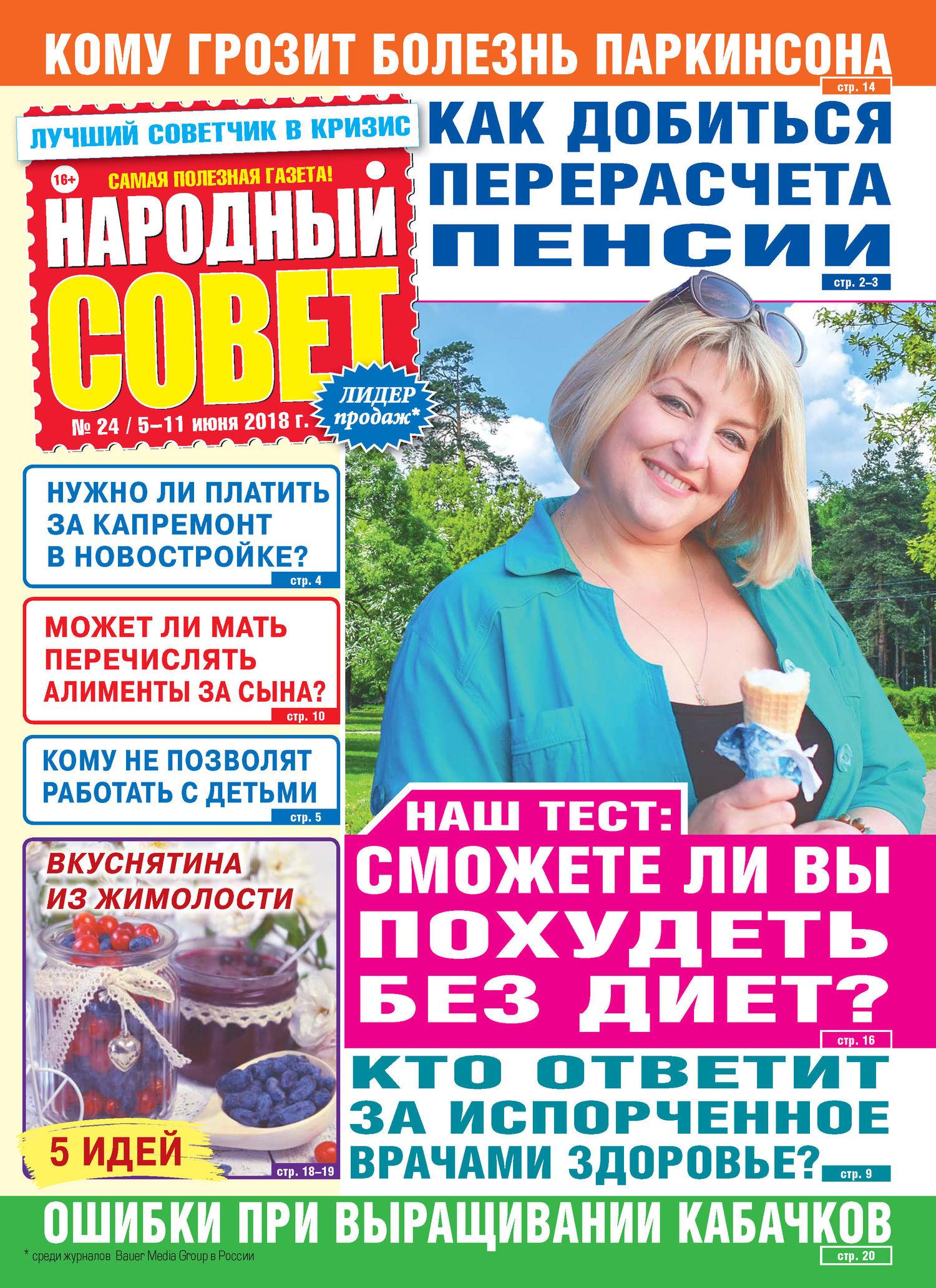 Народный совет №24/2018