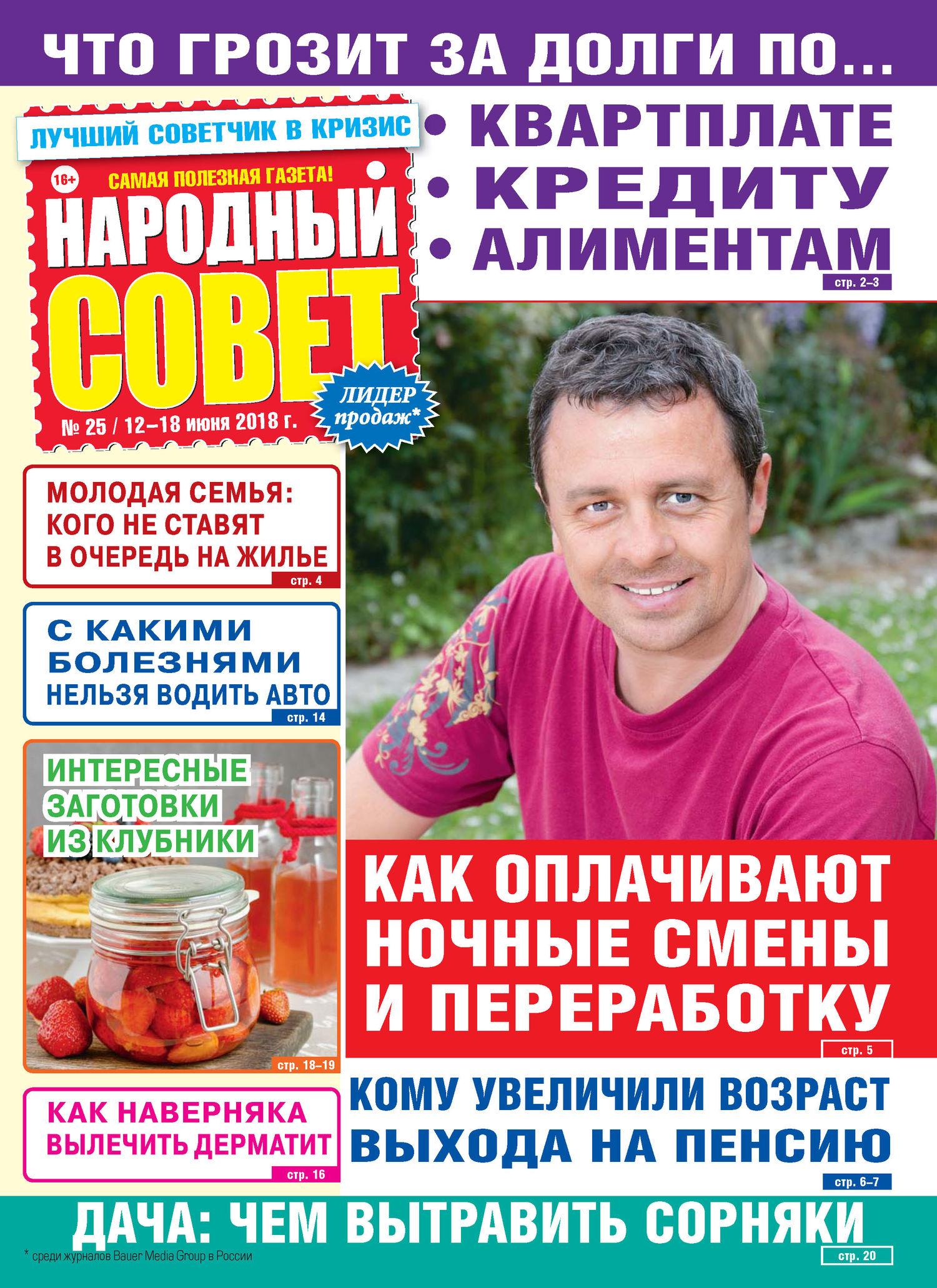 Народный совет №25/2018